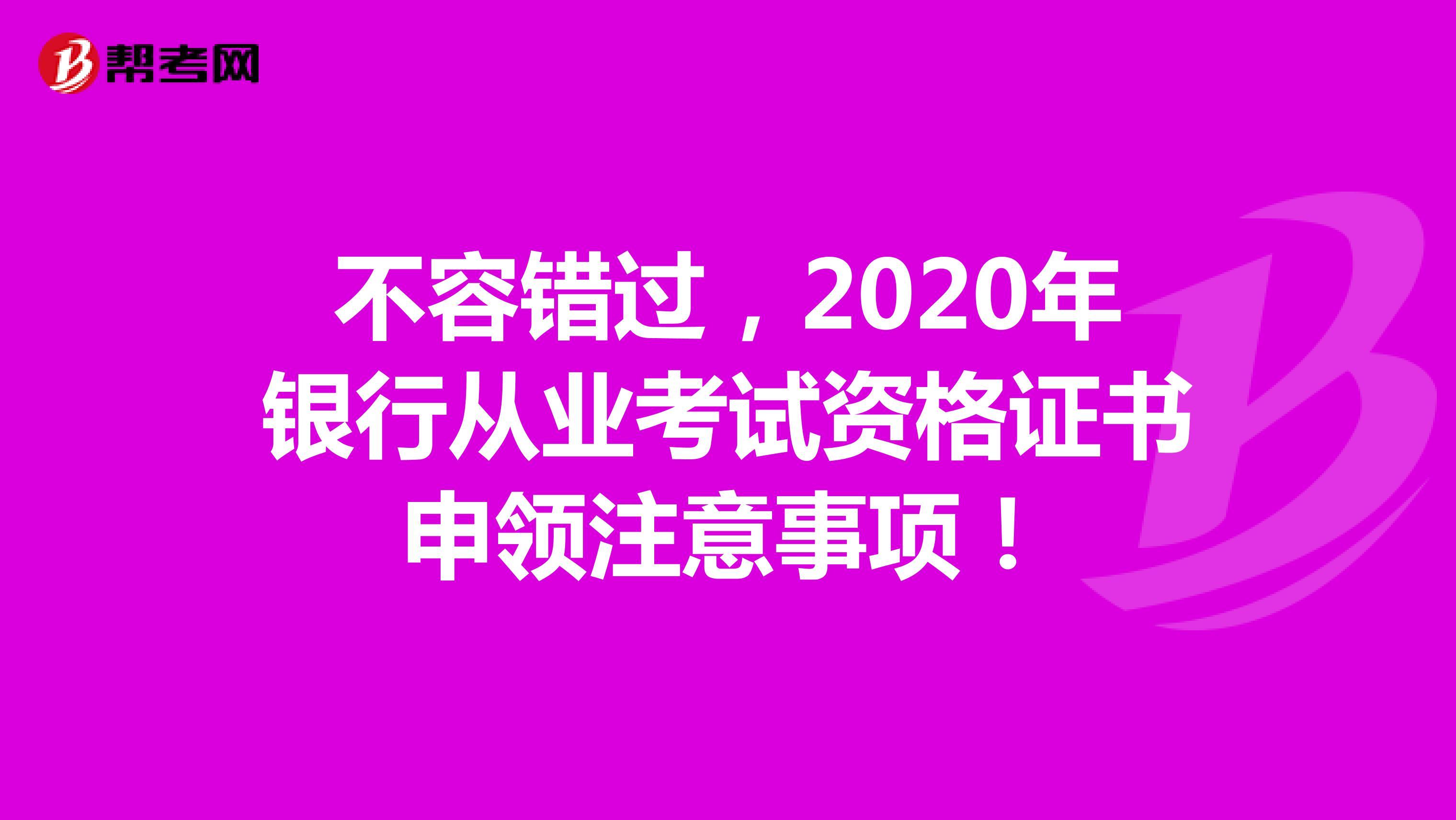 不容错过,2020年银行从业考试资格证书申领注意事项!