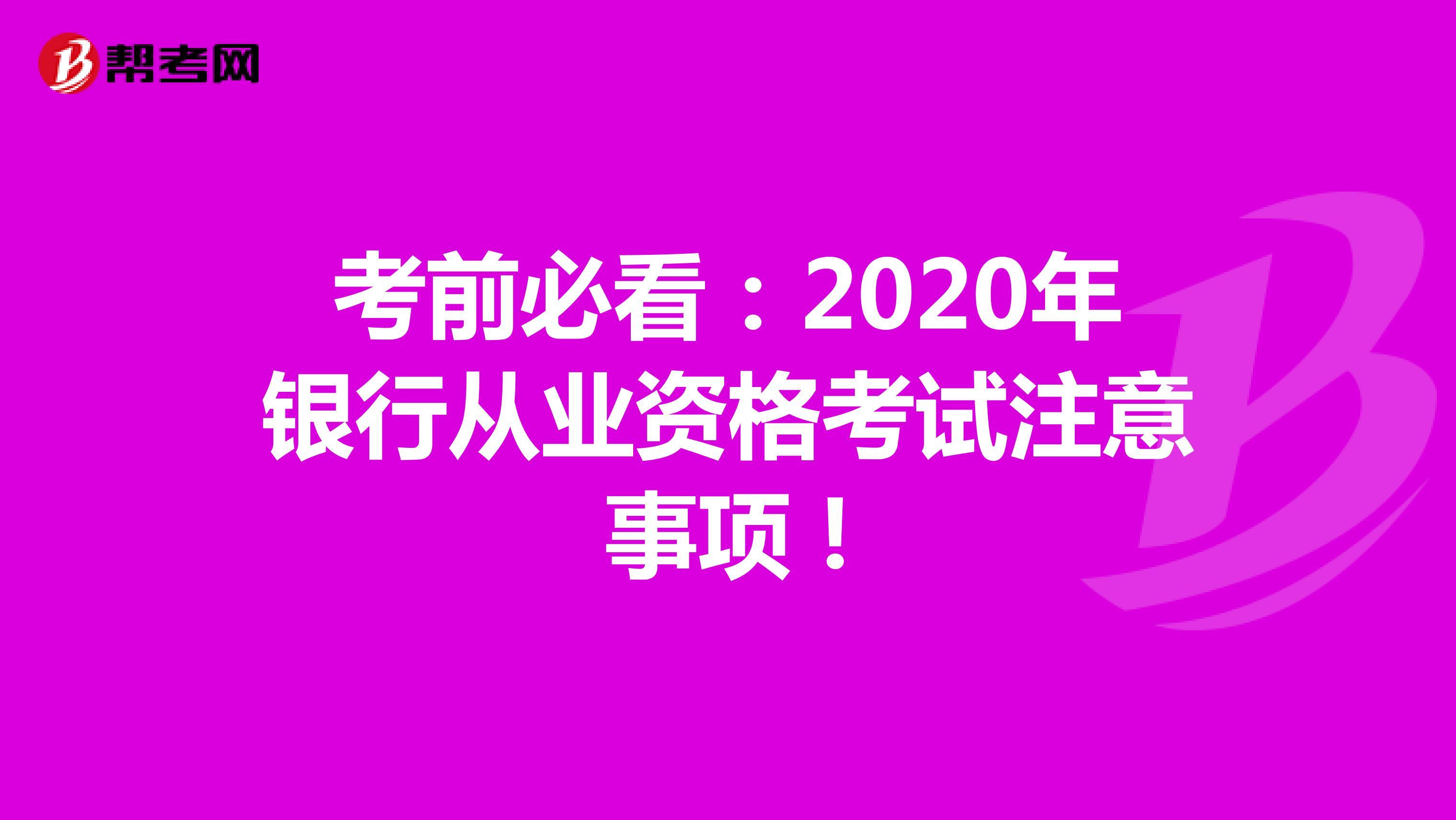 考前必看:2020年银行从业资格考试注意事项 !