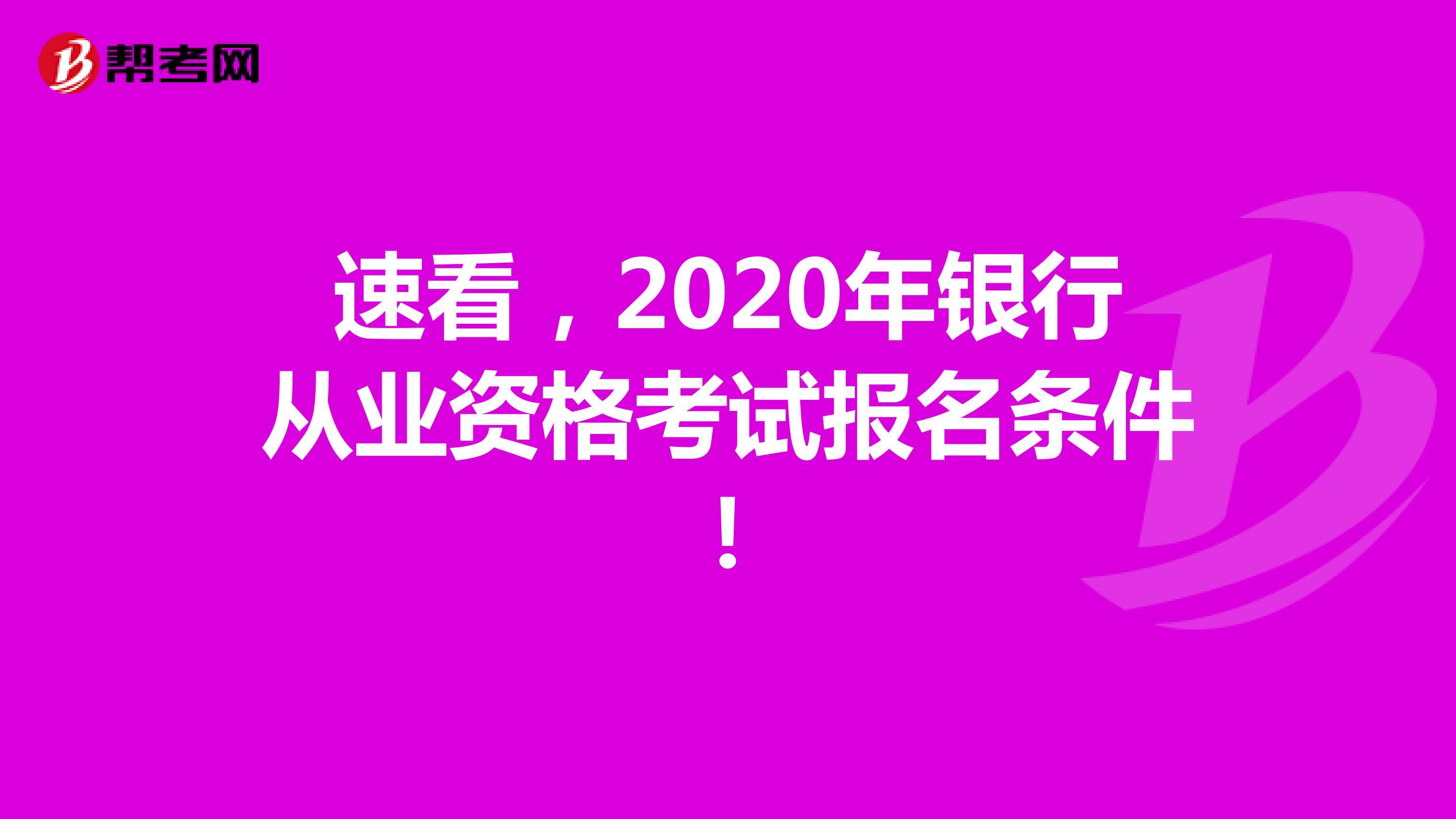 速看,2020年银行雷火雷火app条件!