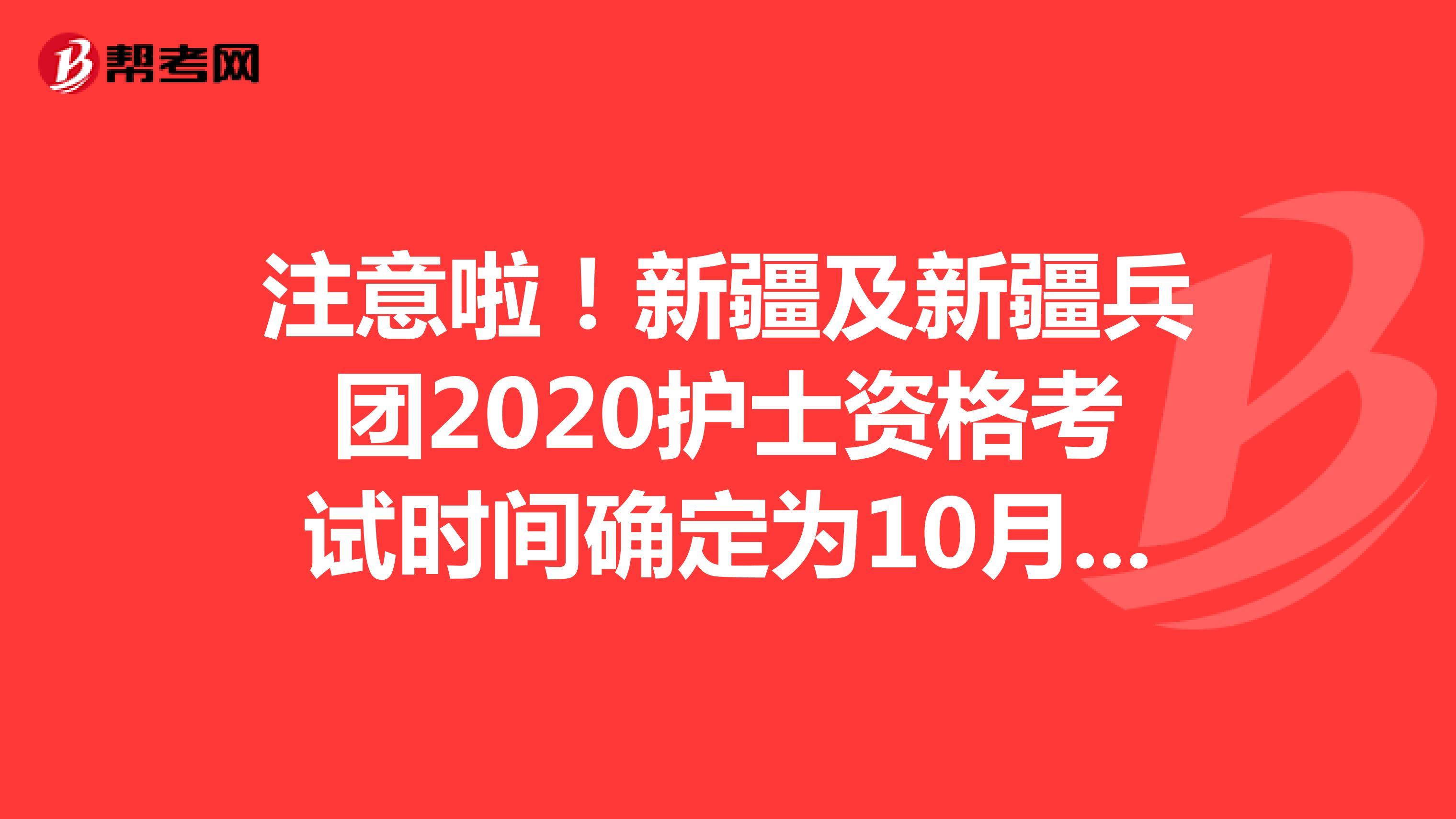 注意啦!新疆及新疆兵团2020护士资格考试时间确定为10月24日