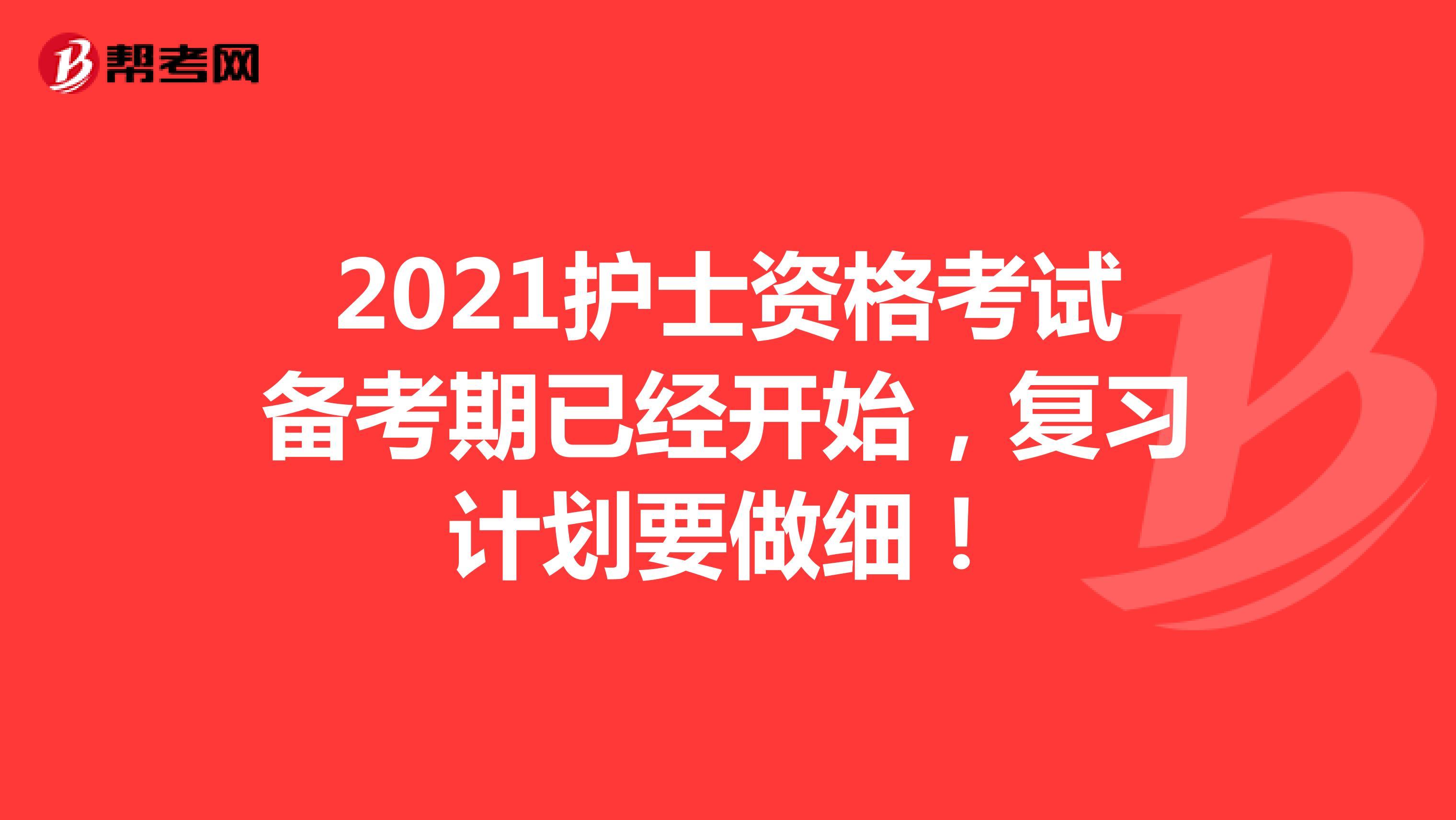 2021护士资格考试备考期已经开始,复习计划要做细!