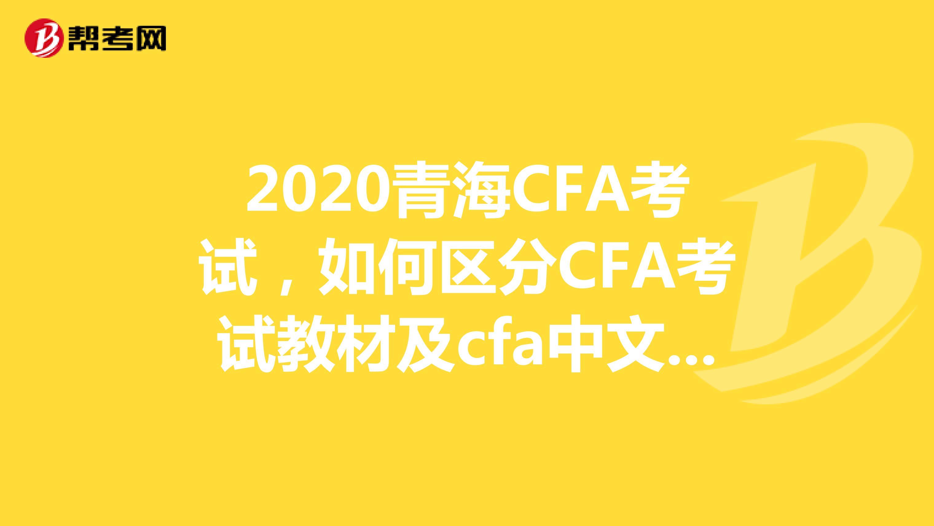 2020青海CFA考试,如何区分CFA考试教材及cfa中文教材?
