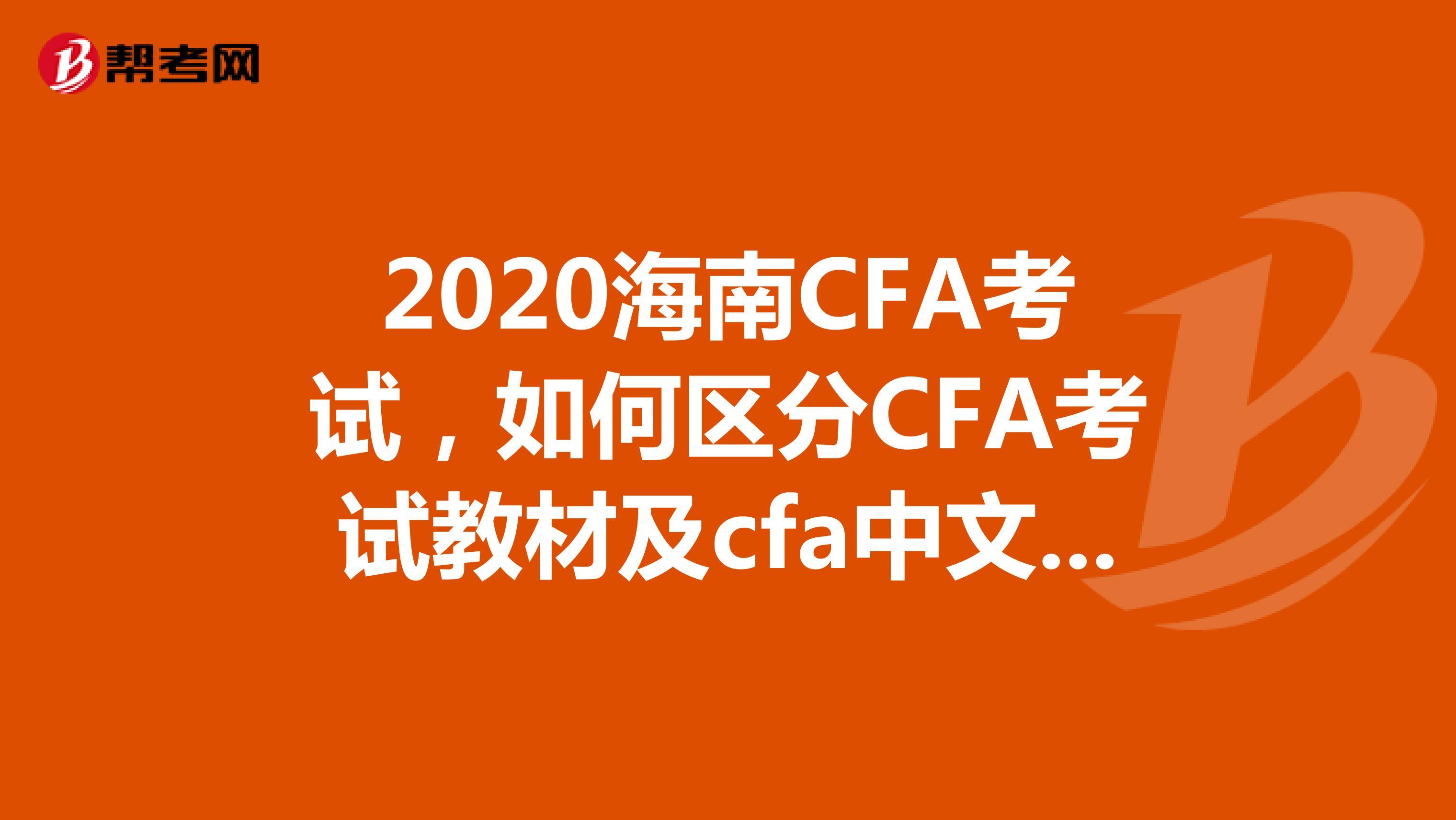 2020海南CFA考试,如何区分CFA考试教材及cfa中文教材?
