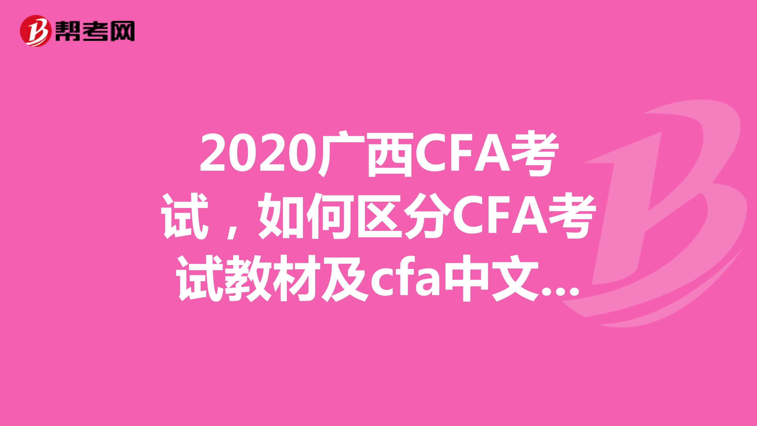 2020广西CFA雷火,如何区分CFA雷火教材及cfa中文教材?