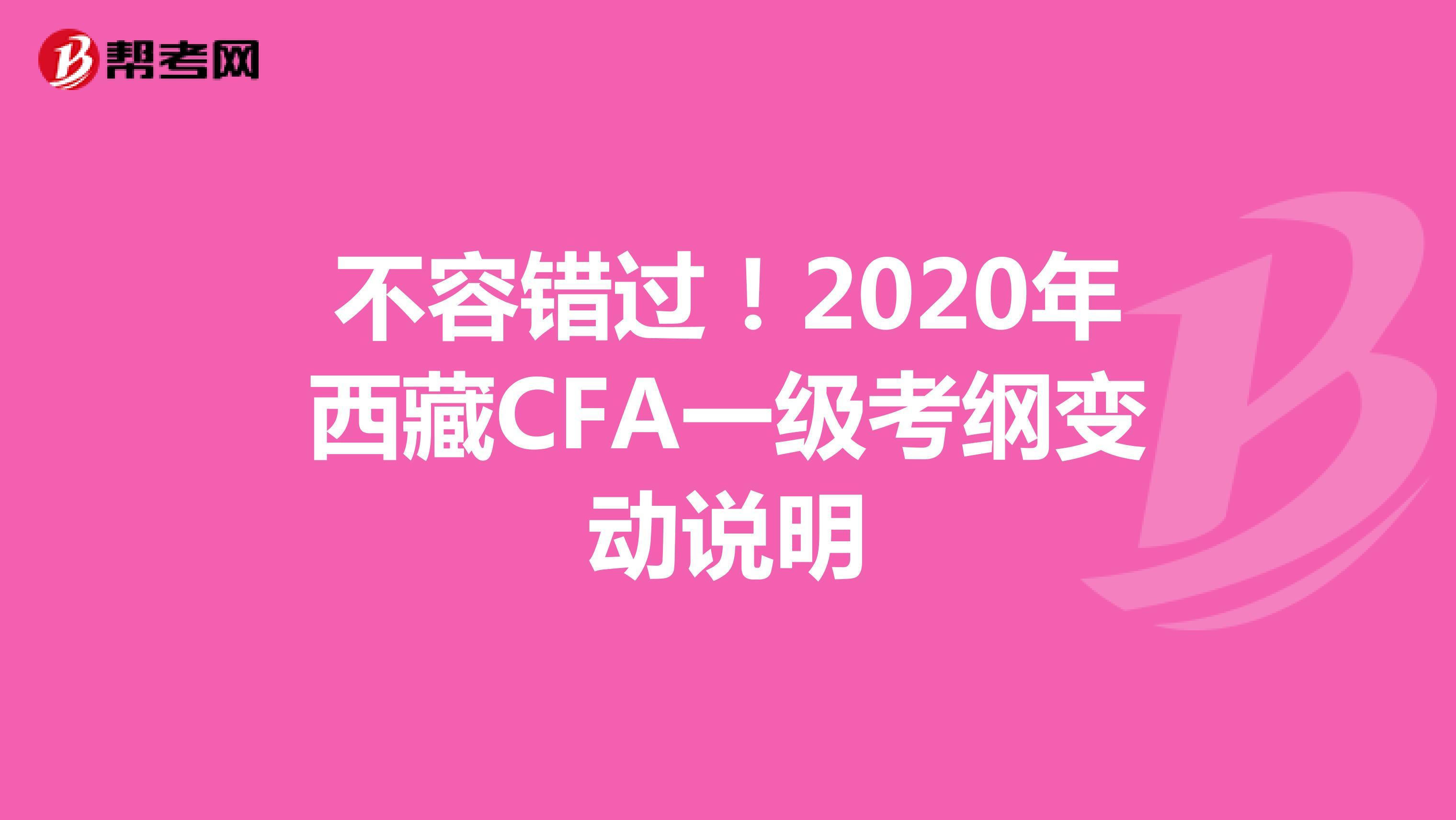 不容错过!2020年西藏CFA电竞考纲变动说明