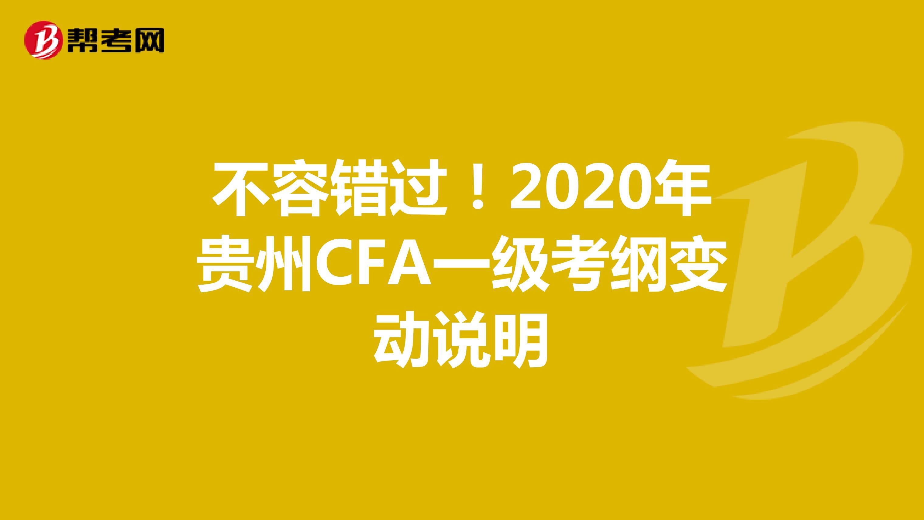 不容错过!2020年贵州CFA一级考纲变动说明