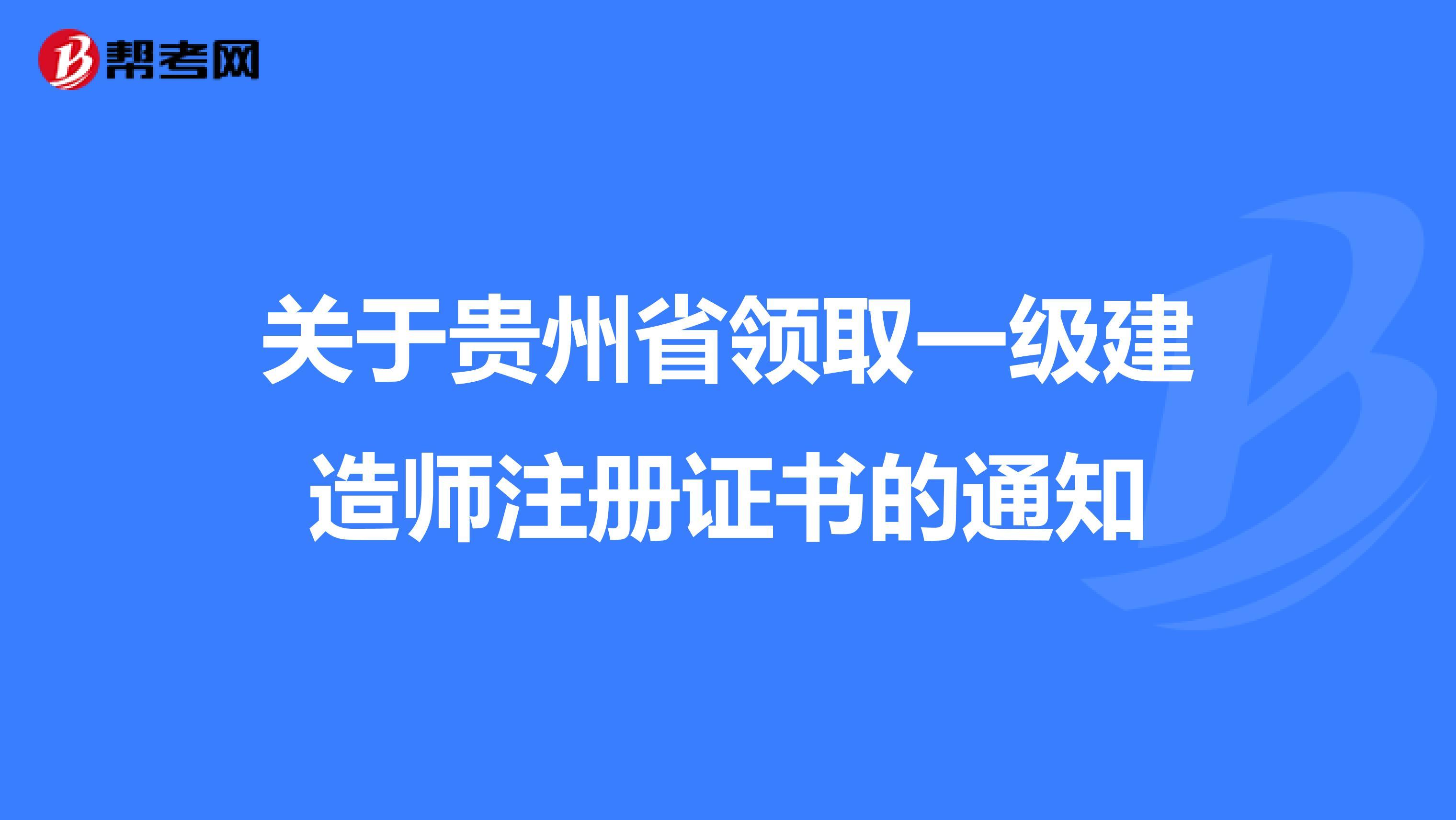 关于贵州省领取一级建造师注册证书的通知