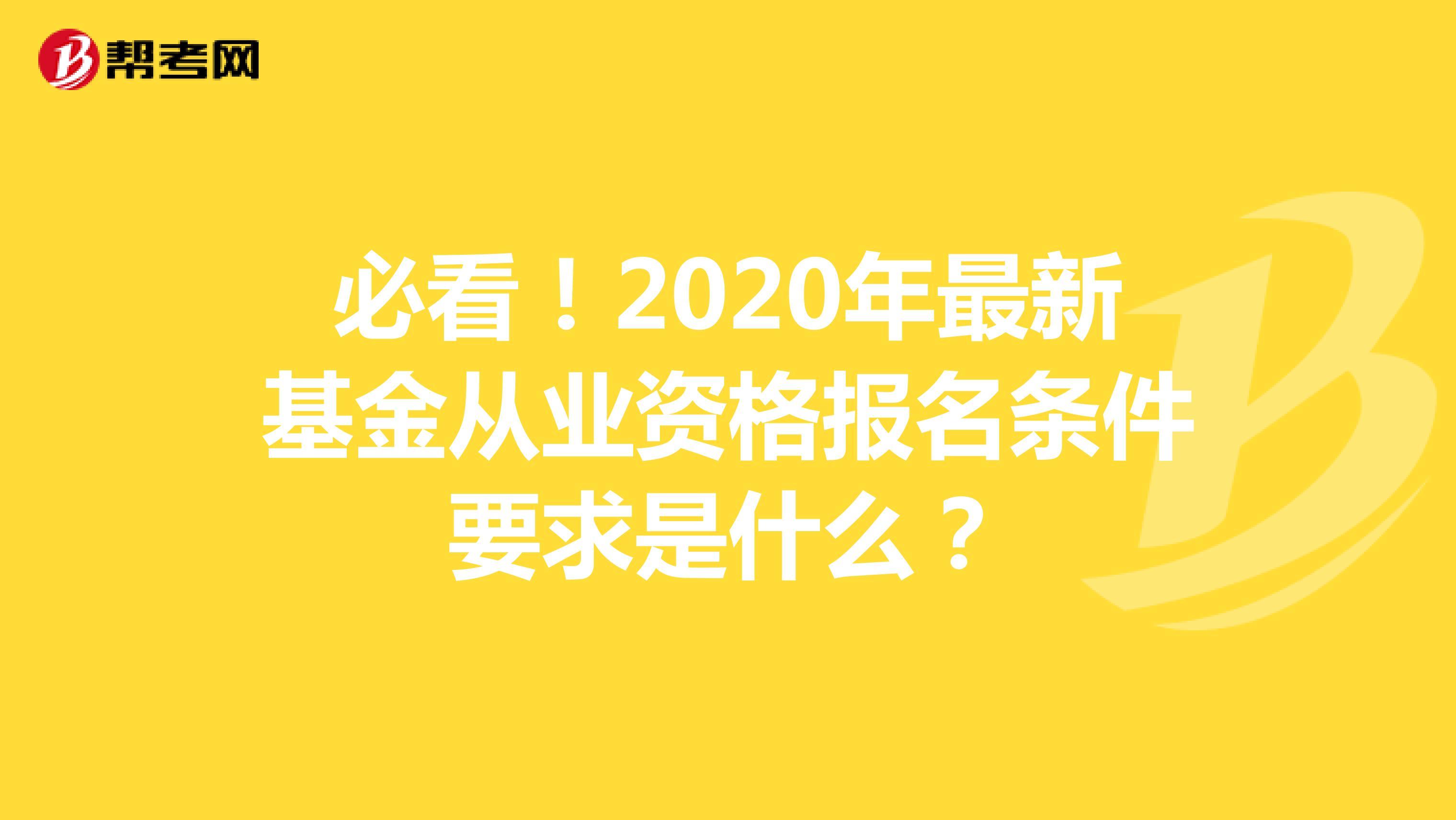 必看!2020年最新基金从业资格报名条件要求是什么?