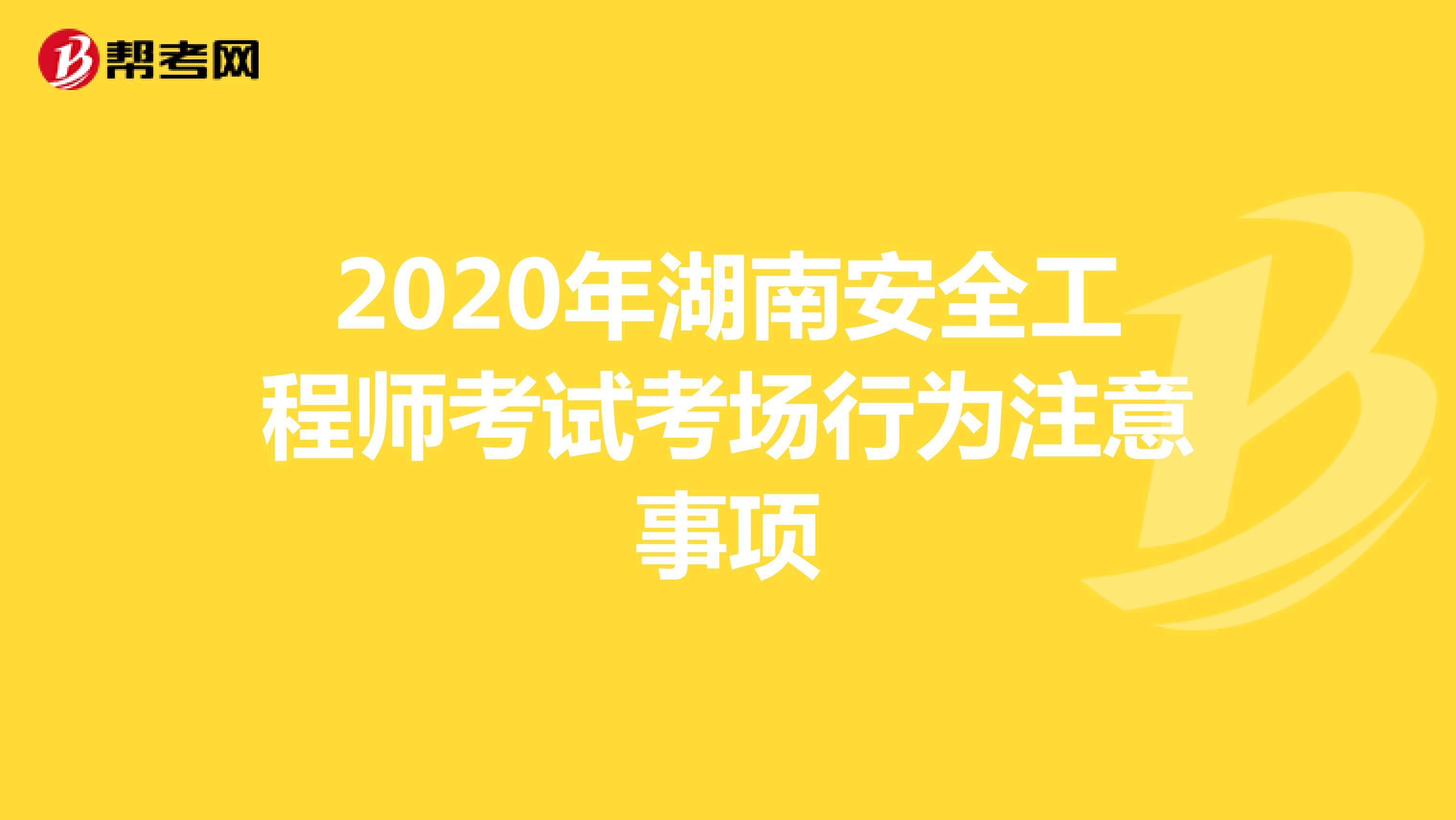 2020年湖南安全工程师考试考场行为注意事项