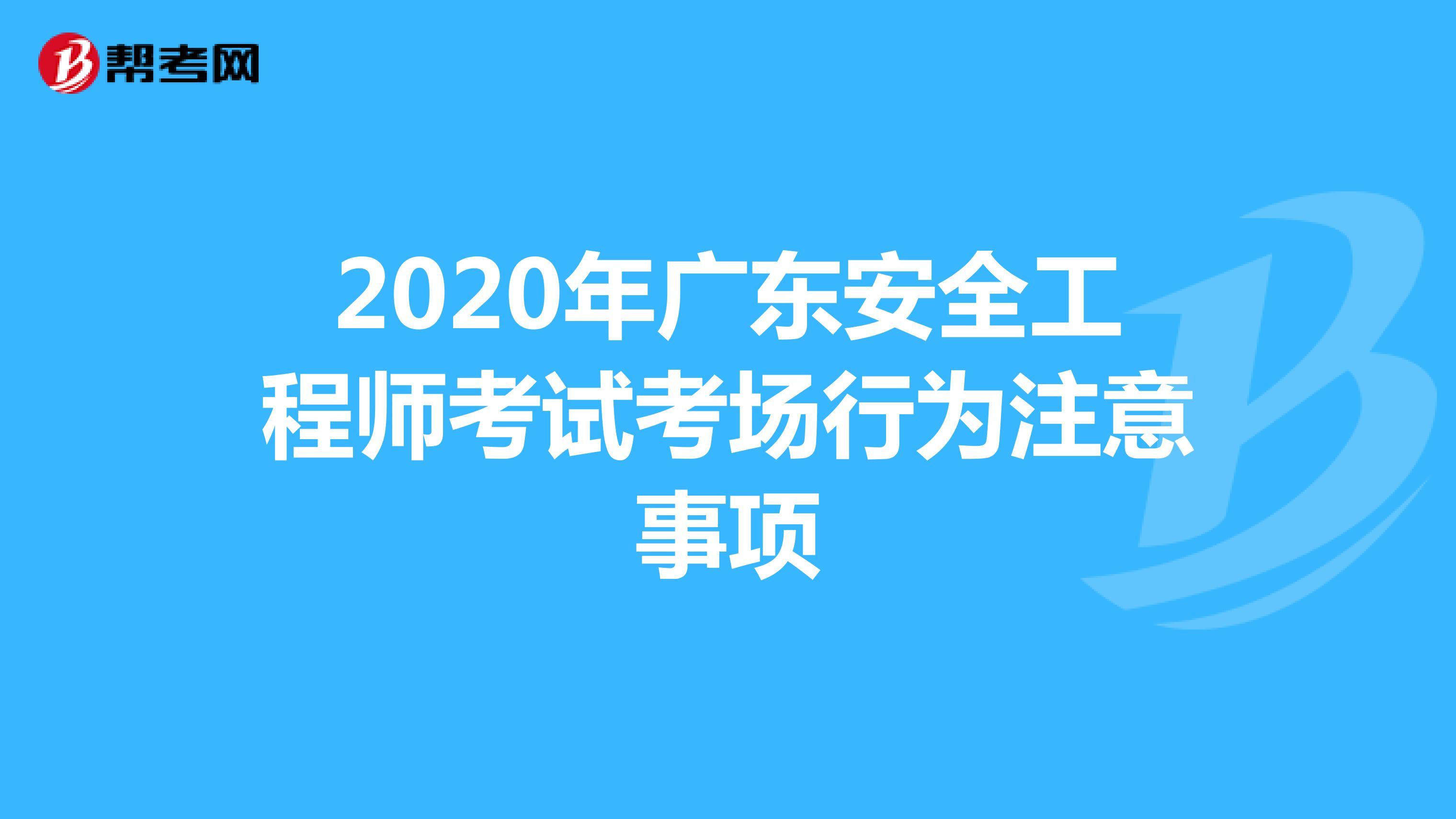 2020年广东安全官网雷火考场行为注意事项