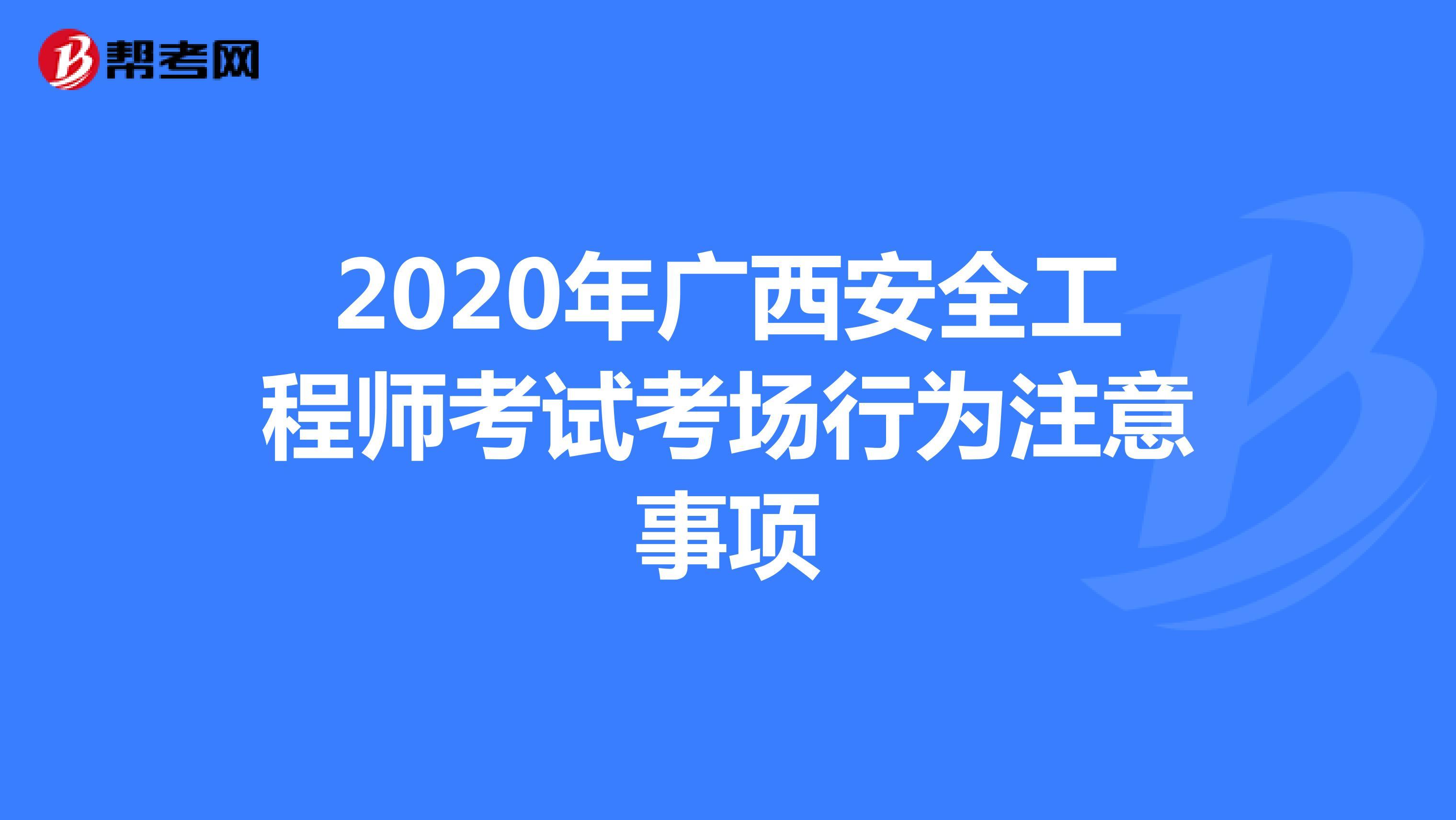 2020年广西安全工程师考试考场行为注意事项