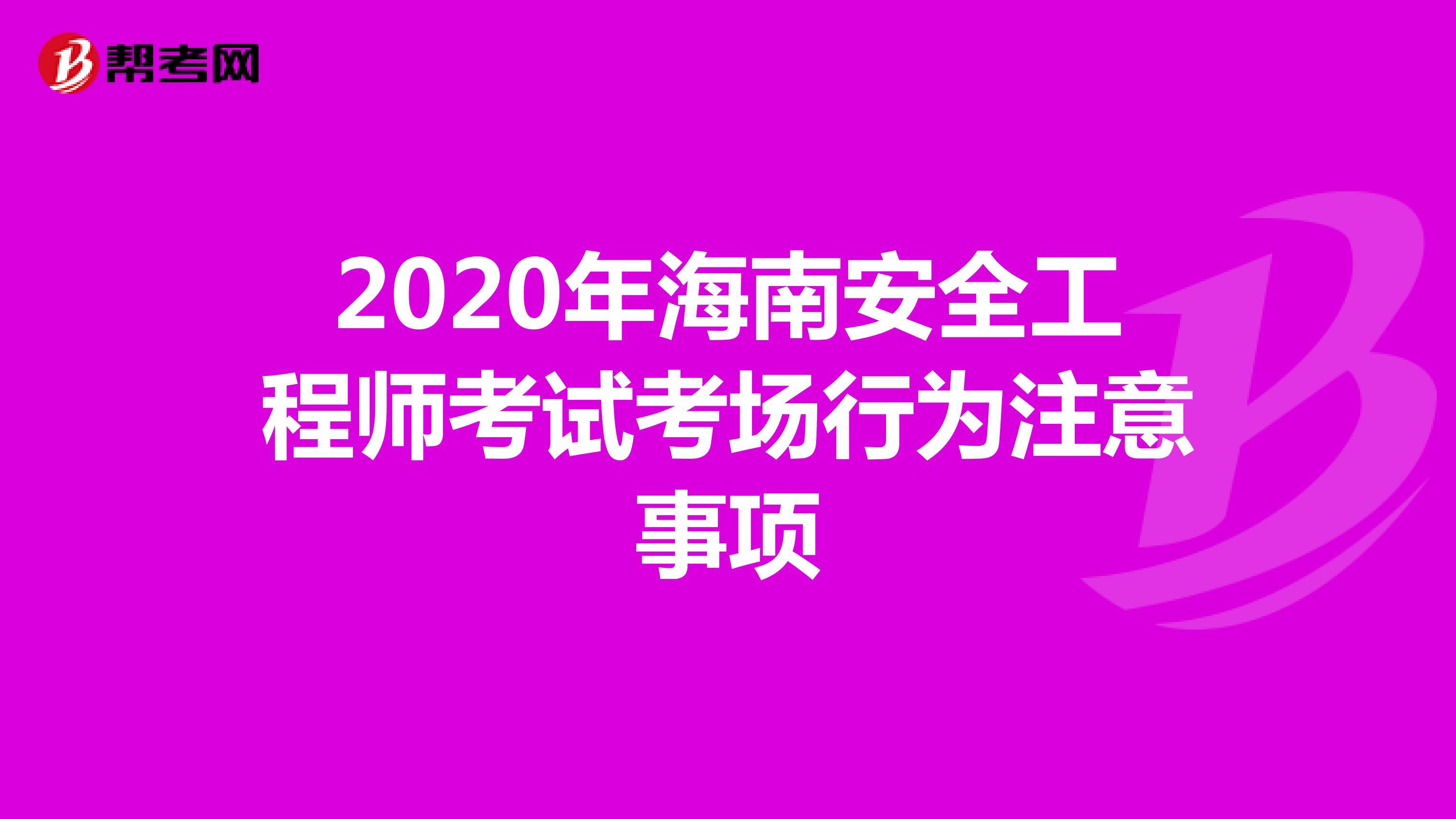 2020年海南安全工程师考试考场行为注意事项