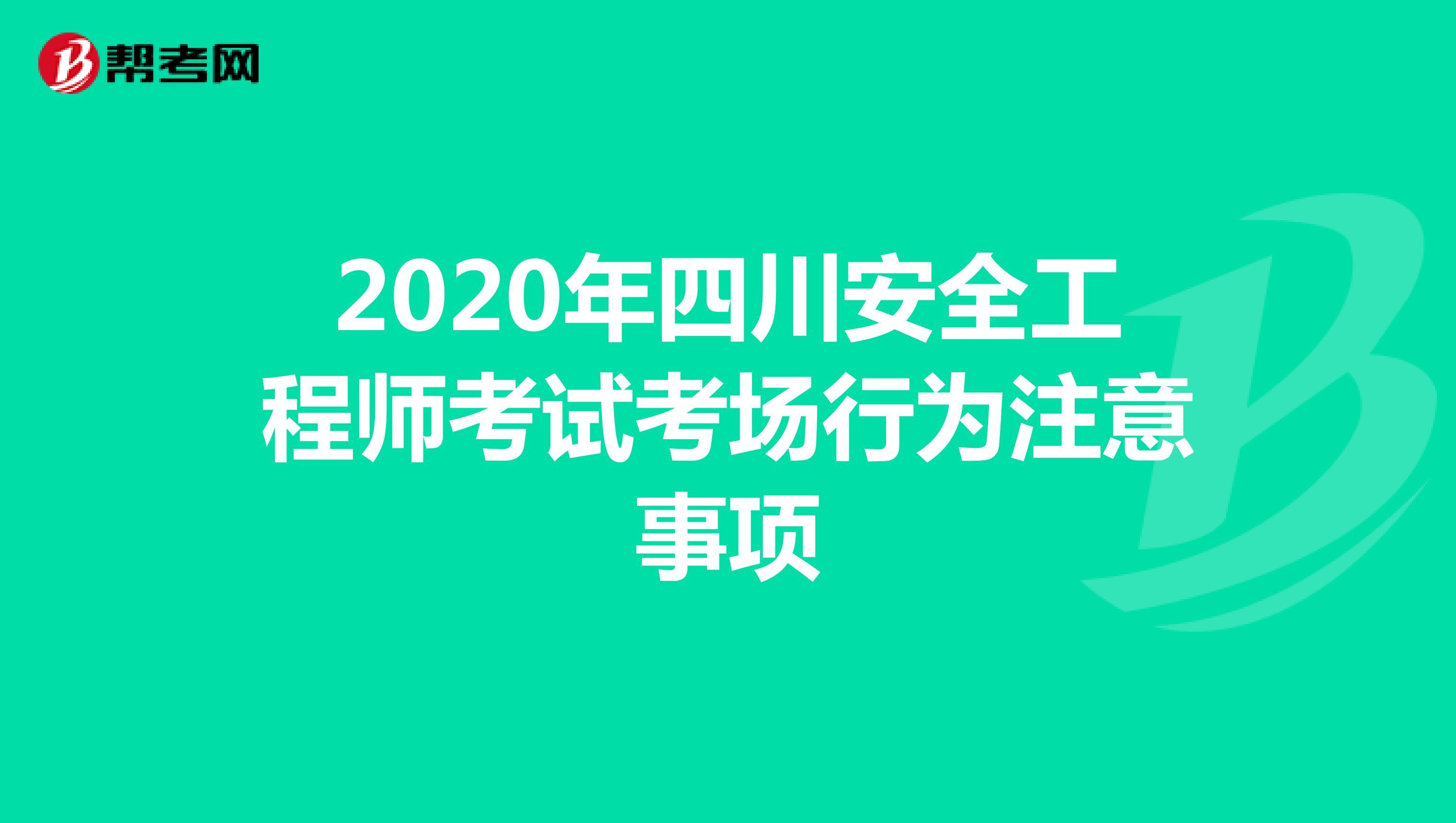 2020年四川安全工程师考试考场行为注意事项