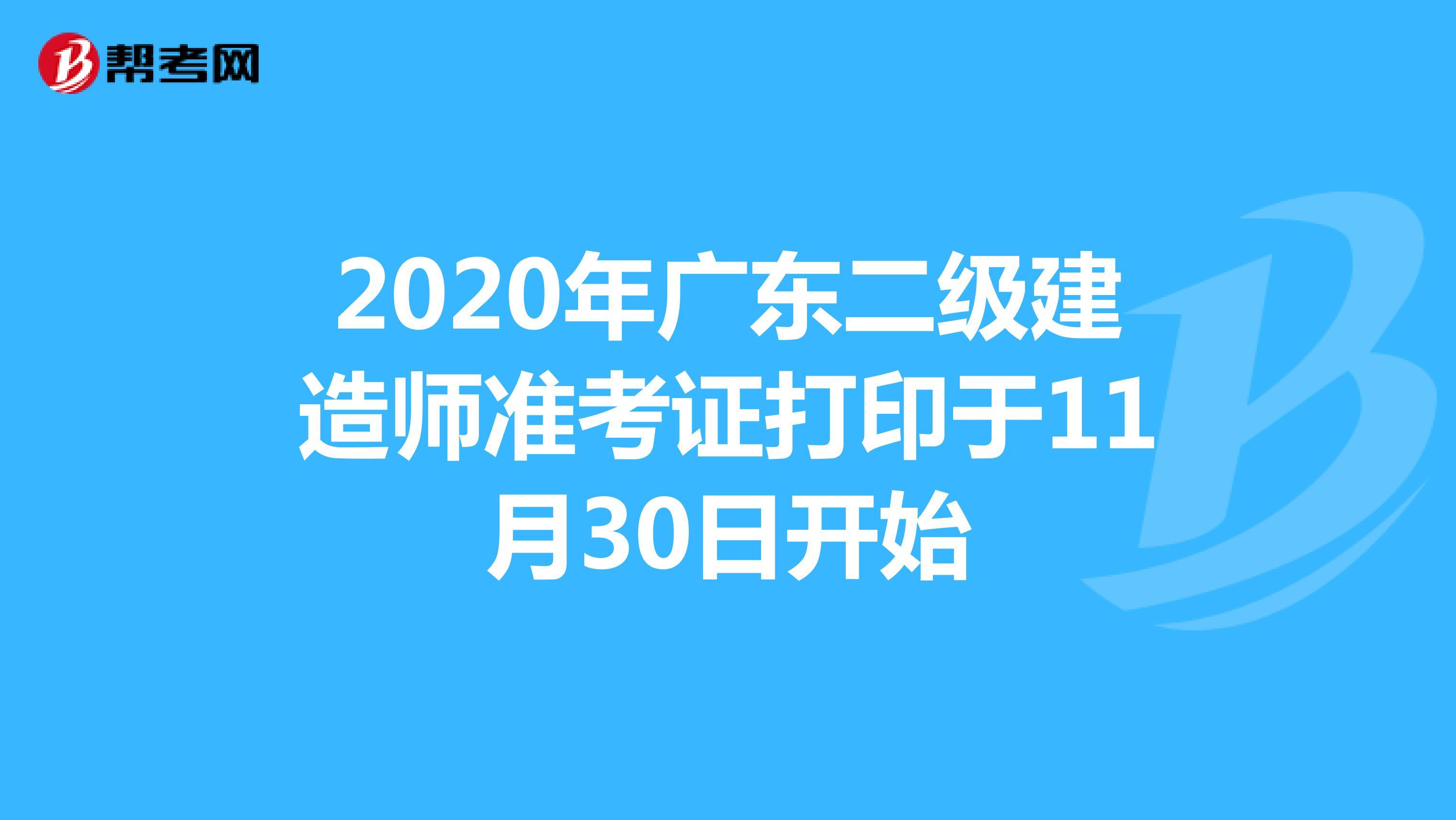 2020年广东【威廉希尔官网网址】在线app准考证打印于11月30日开始