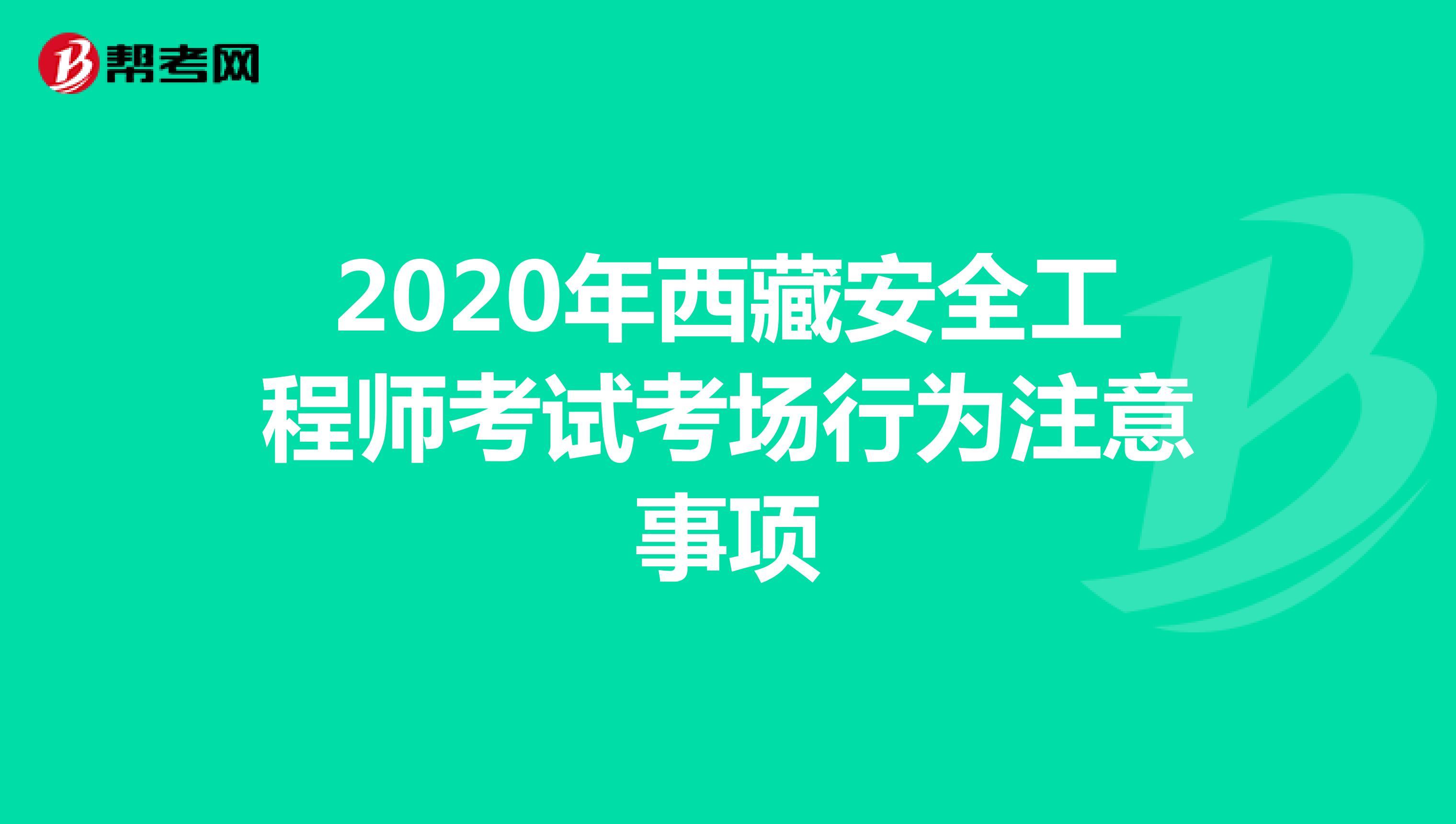2020年西藏安全工程师考试考场行为注意事项