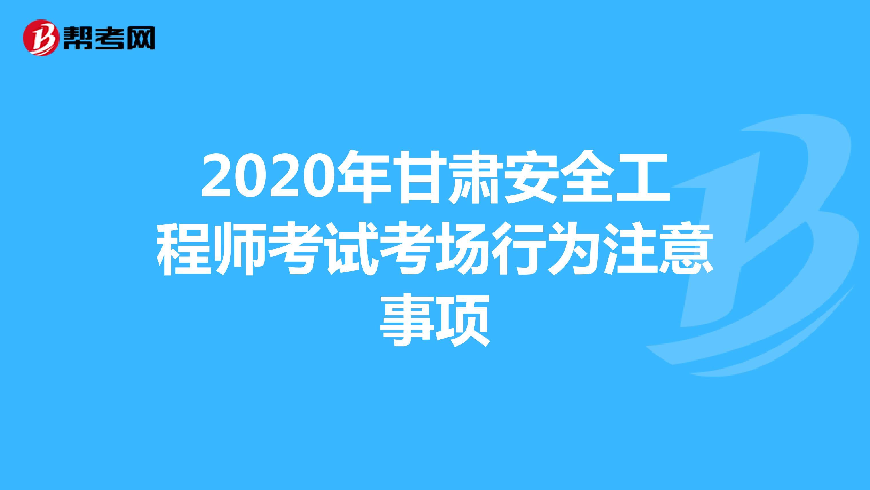 2020年甘肃安全工程师考试考场行为注意事项