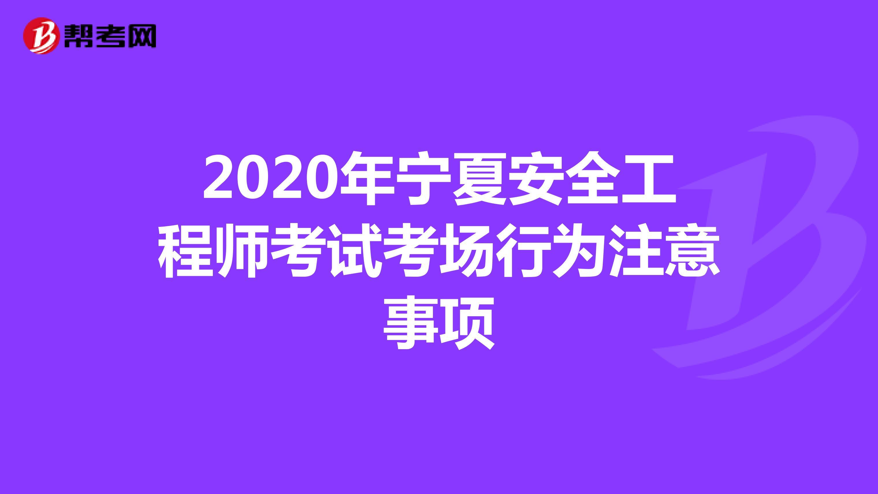 2020年宁夏安全工程师考试考场行为注意事项