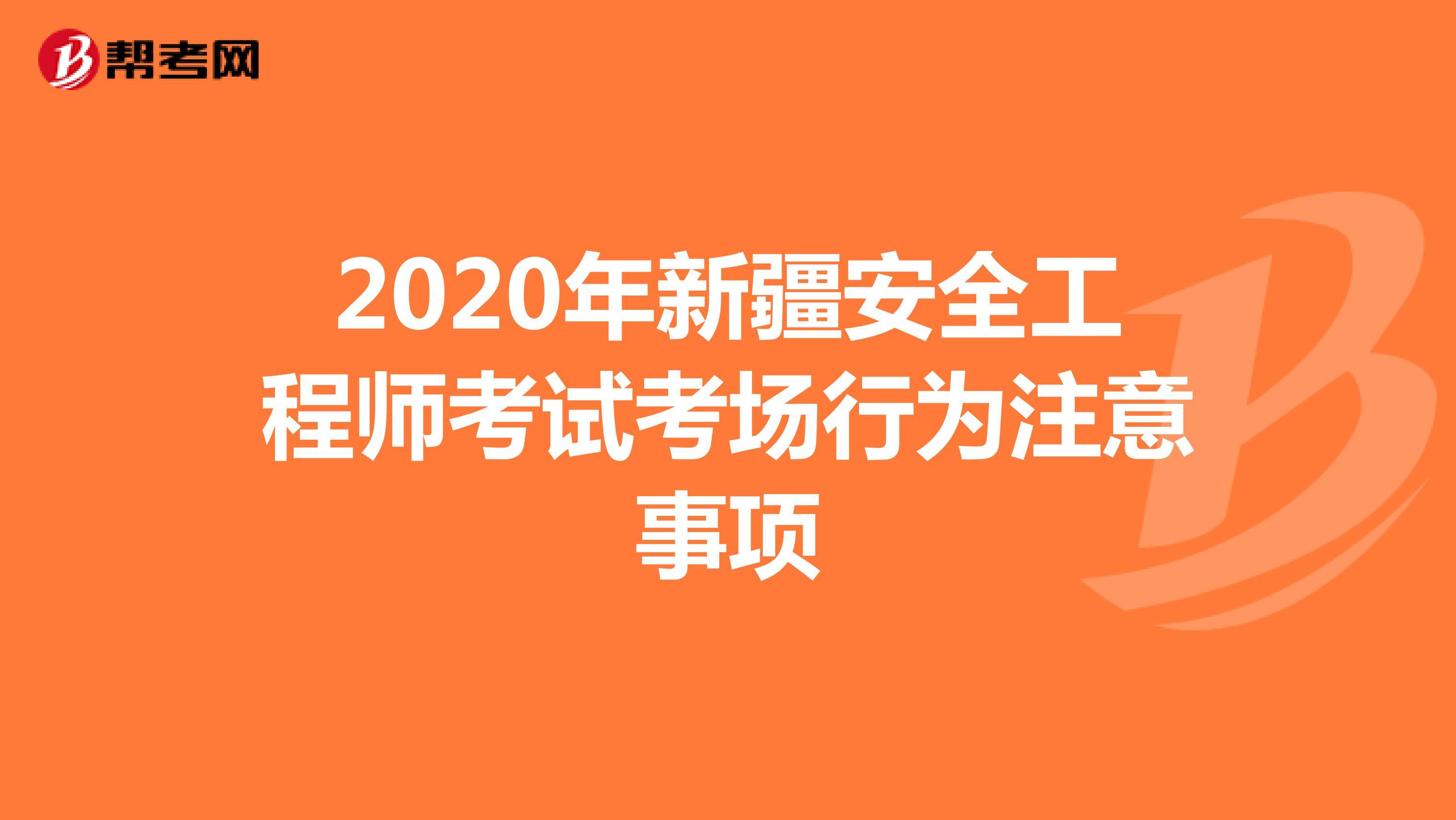 2020年新疆安全工程师考试考场行为注意事项