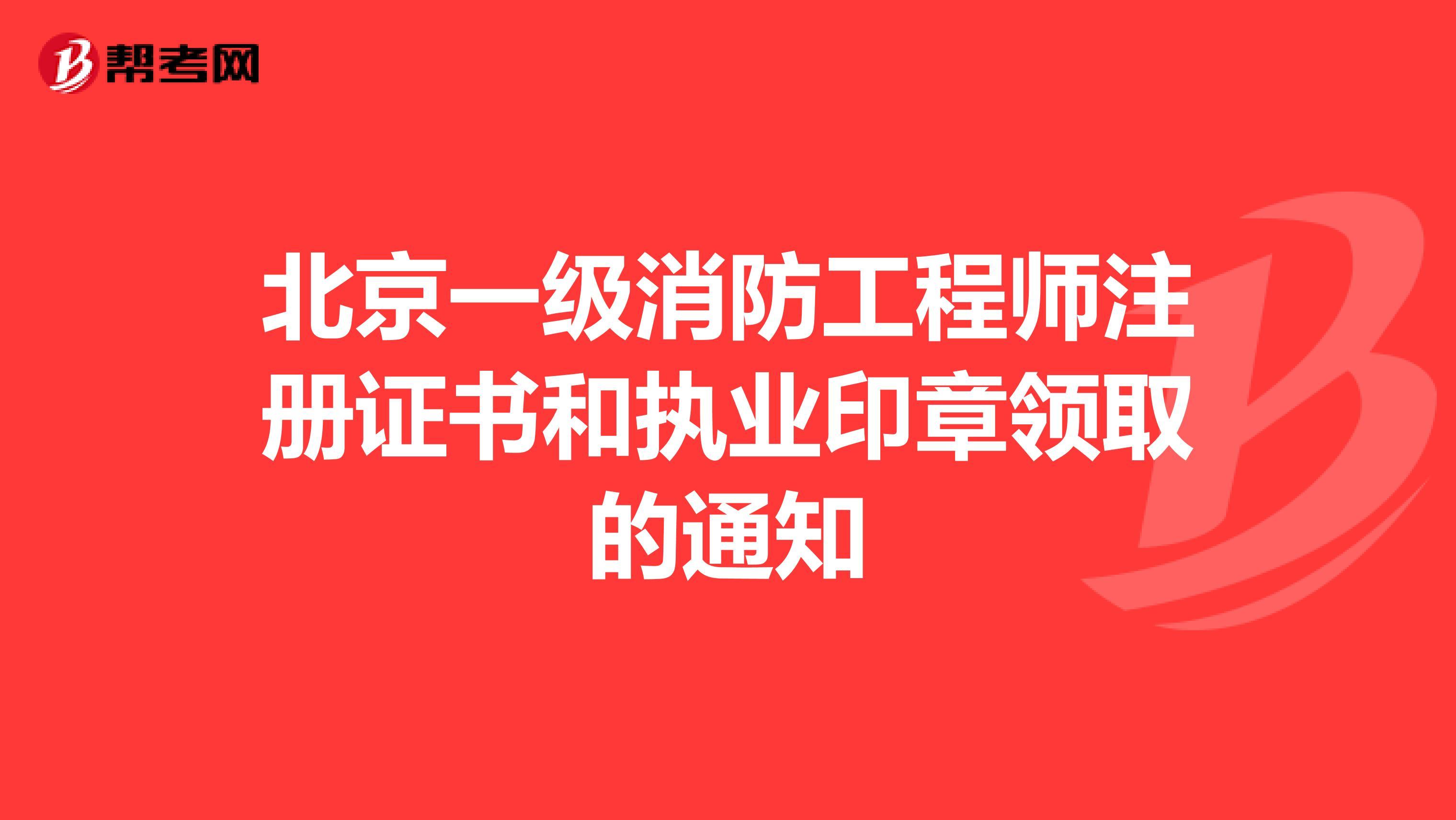 北京一级消防工程师注册证书和执业印章领取的通知