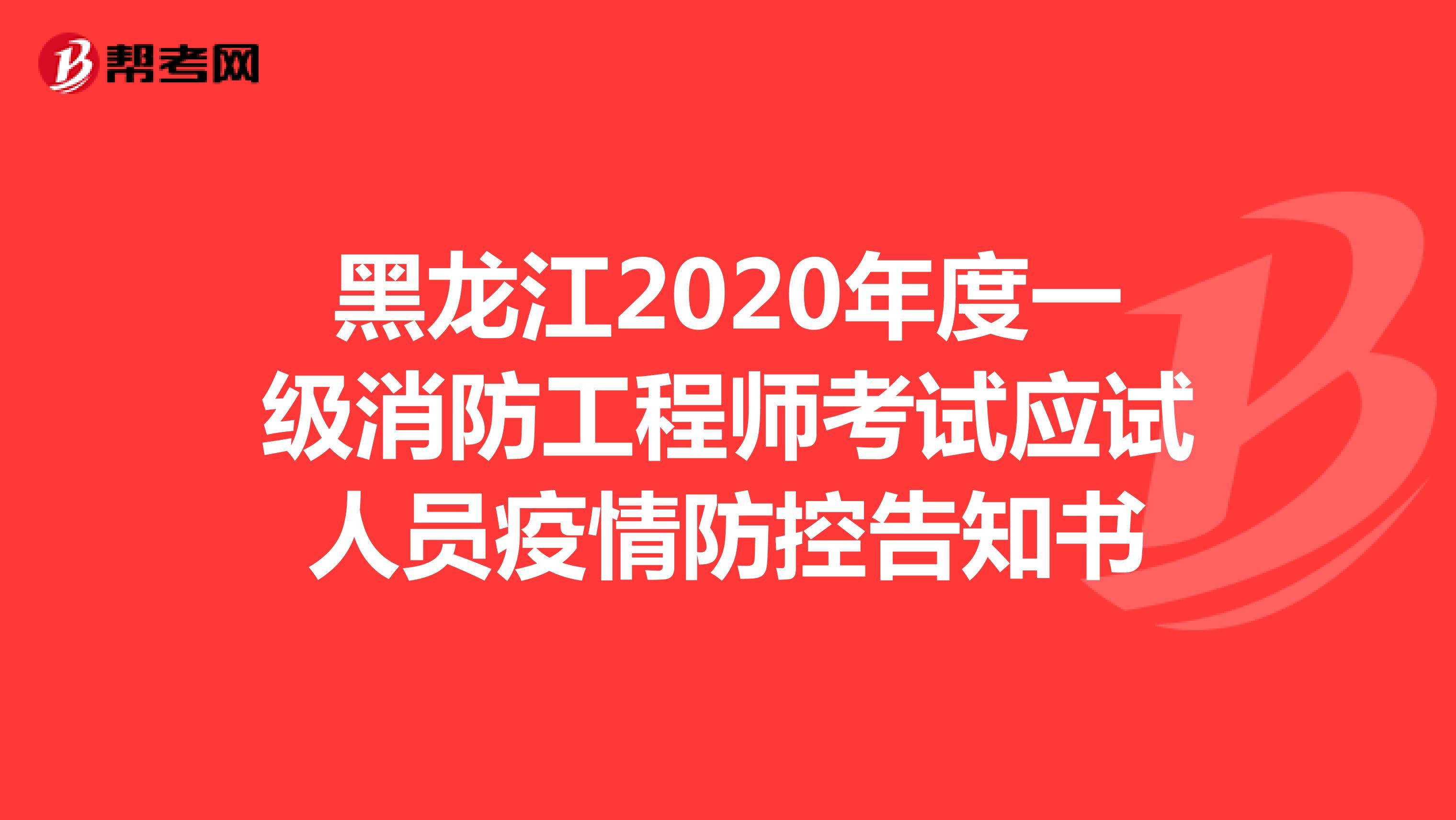 黑龙江2020年度一级消防工程师考试应试人员疫情防控告知书