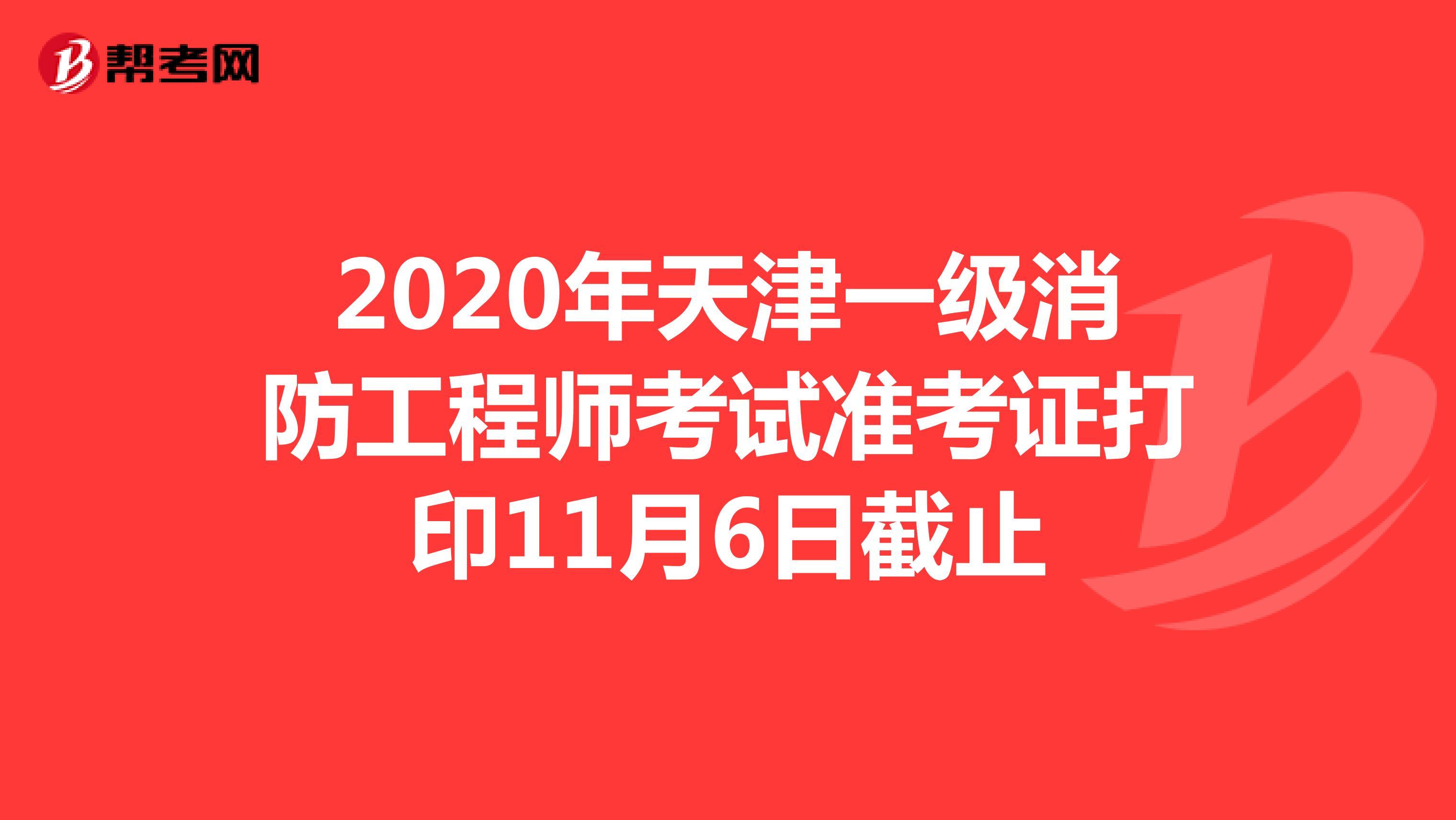 2020年天津一级消防工程师考试准考证打印11月6日截止