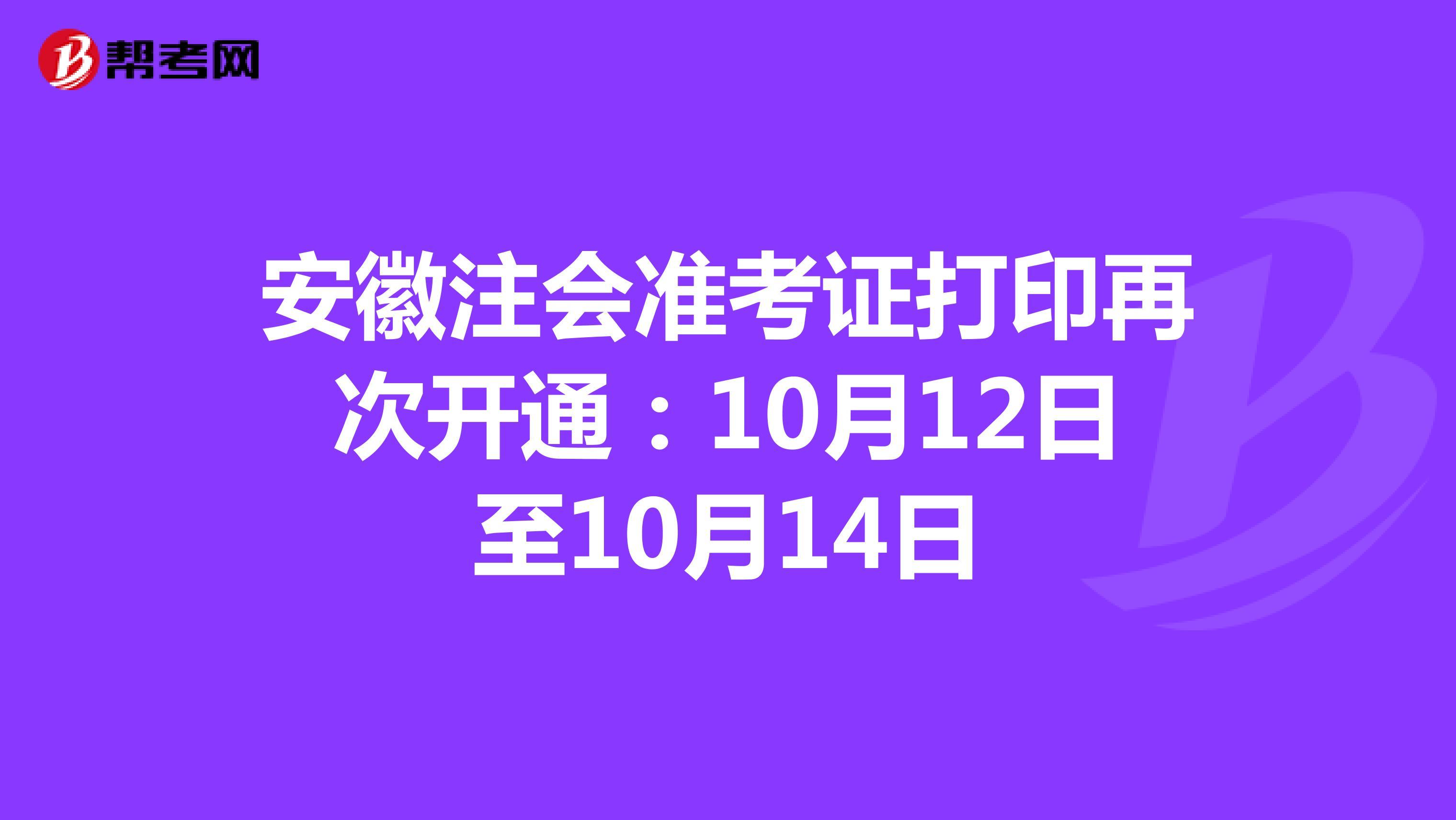 安徽注会雷火雷火再次开通:10月12日至10月14日