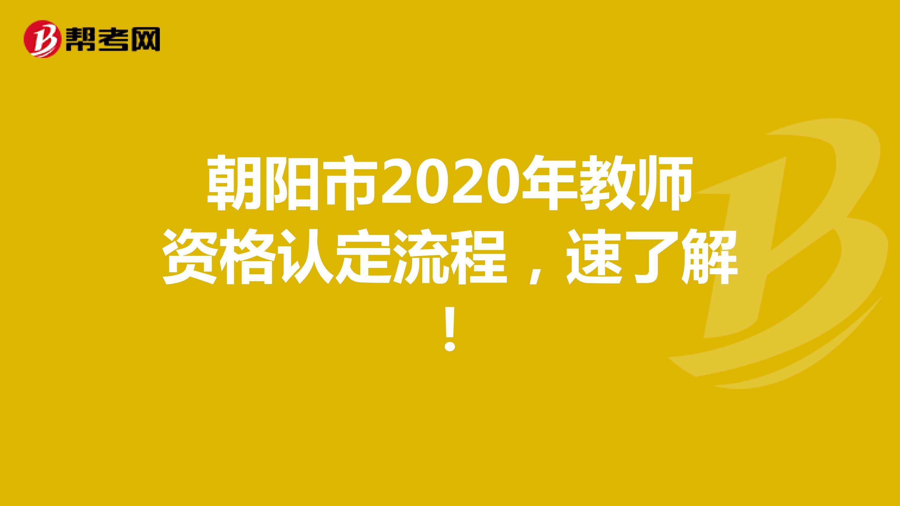 朝阳市2020年教师资格认定流程,速了解!