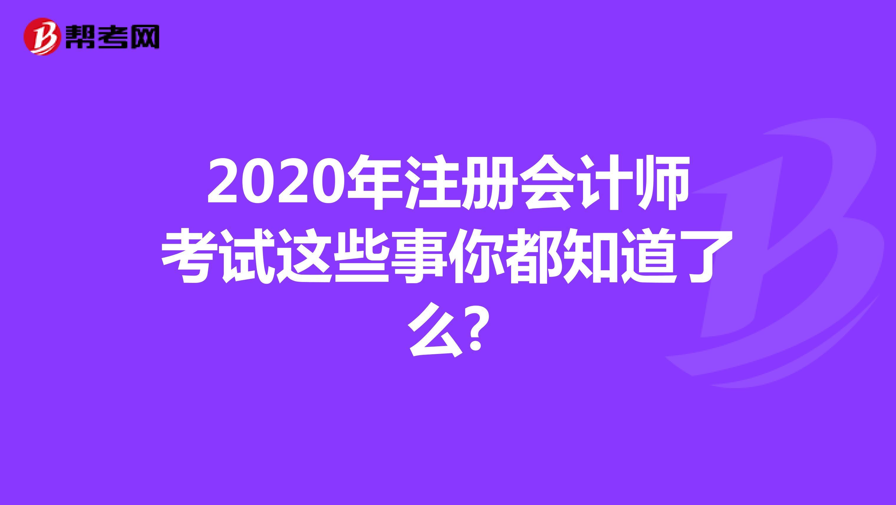 2020年【hot88热竞技提款】注册会计师考试这些事你都知道了么?
