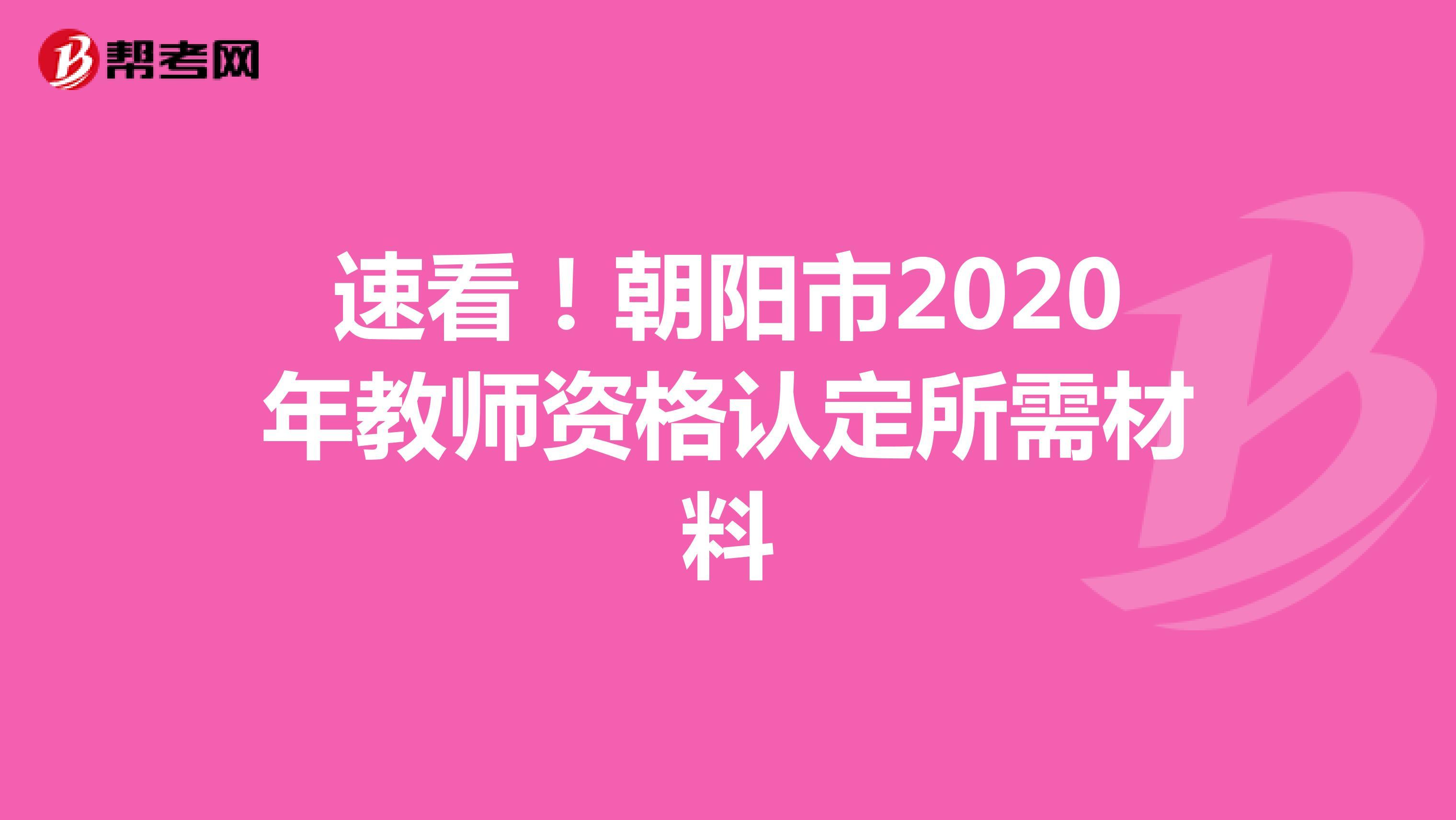 速看!朝阳市2020年教师资格认定所需材料