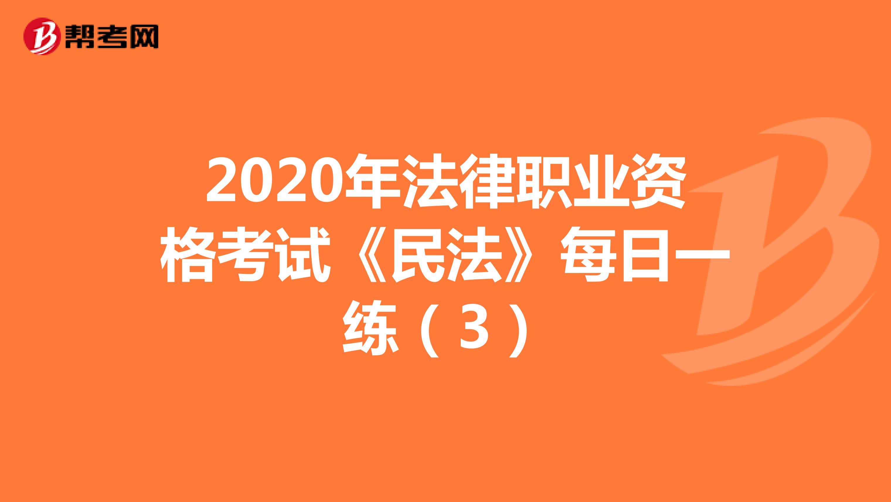 2020年法律职业资格考试《民法》每日一练(3)