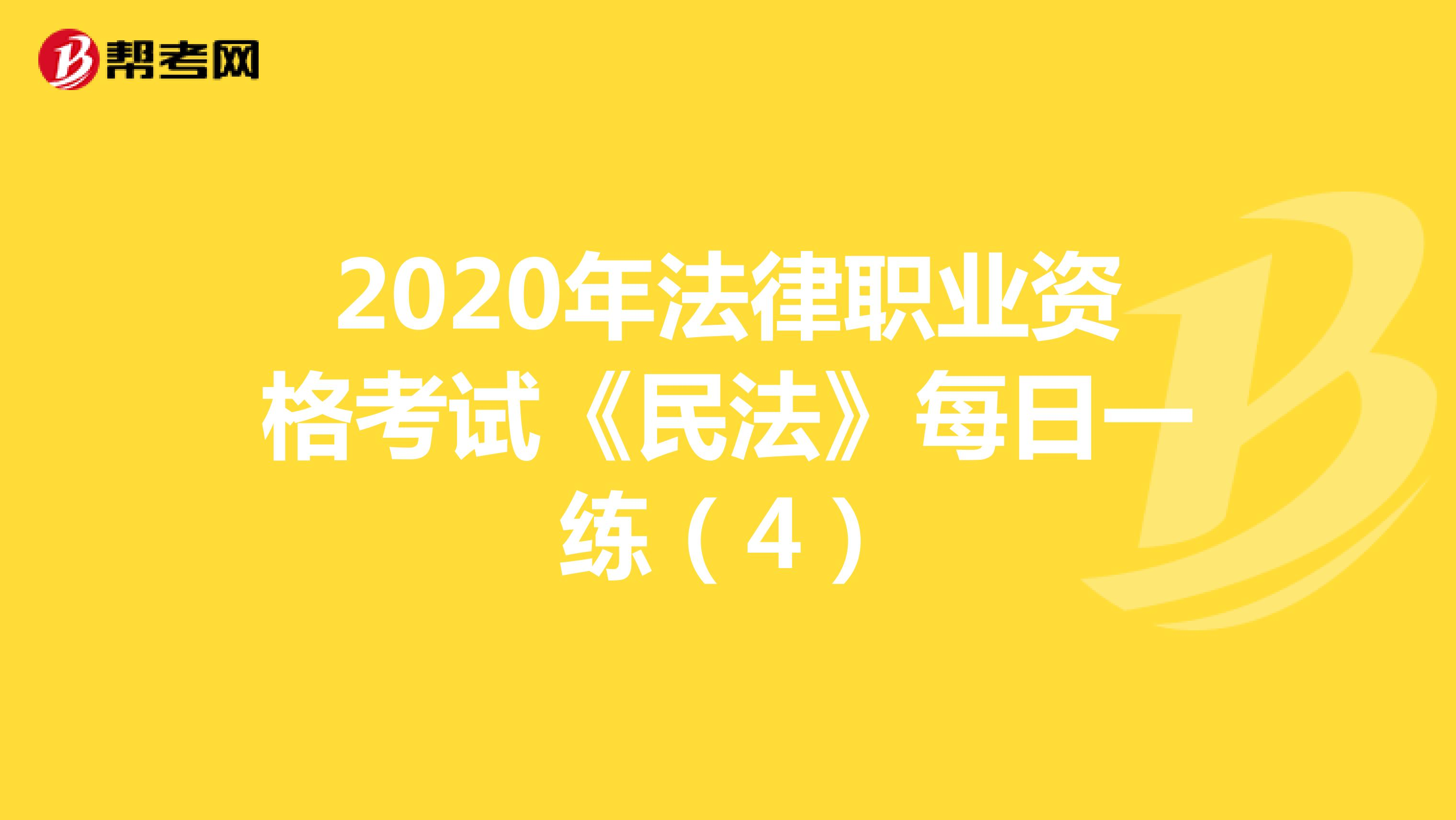 2020年法律职业资格考试《民法》每日一练(4)