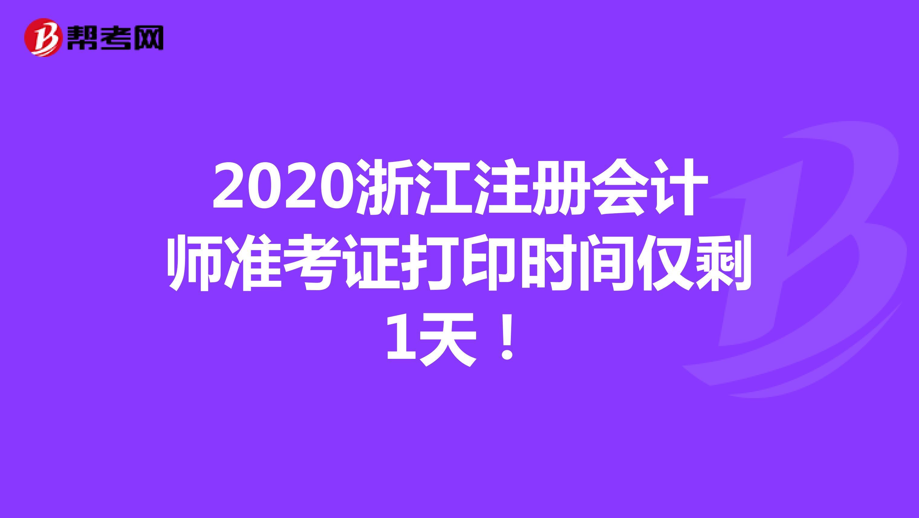 2020浙江注册下载雷火雷火时间仅剩1天!
