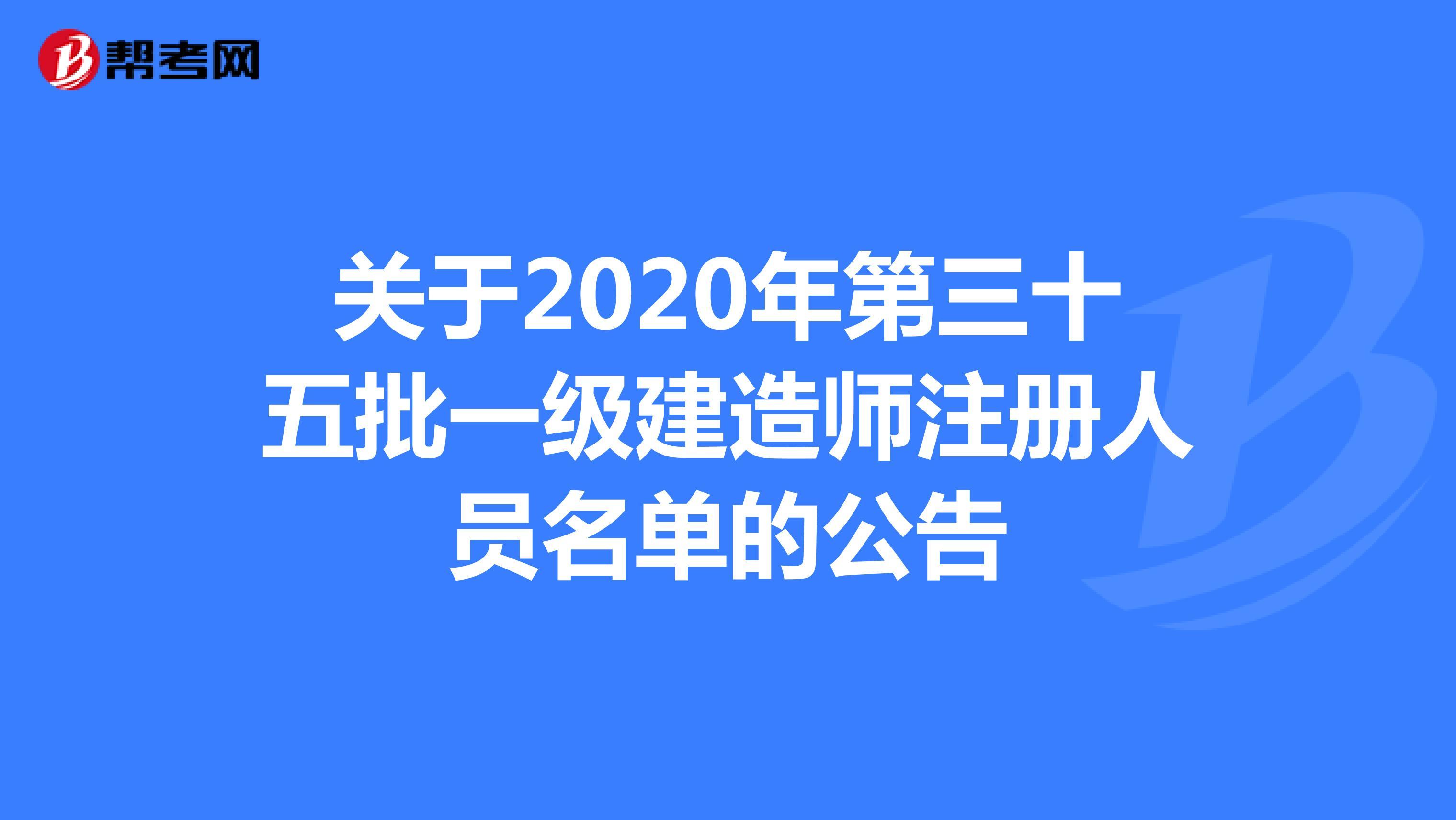 關于2020年第三十五批一級建造師注冊人員名單的公告