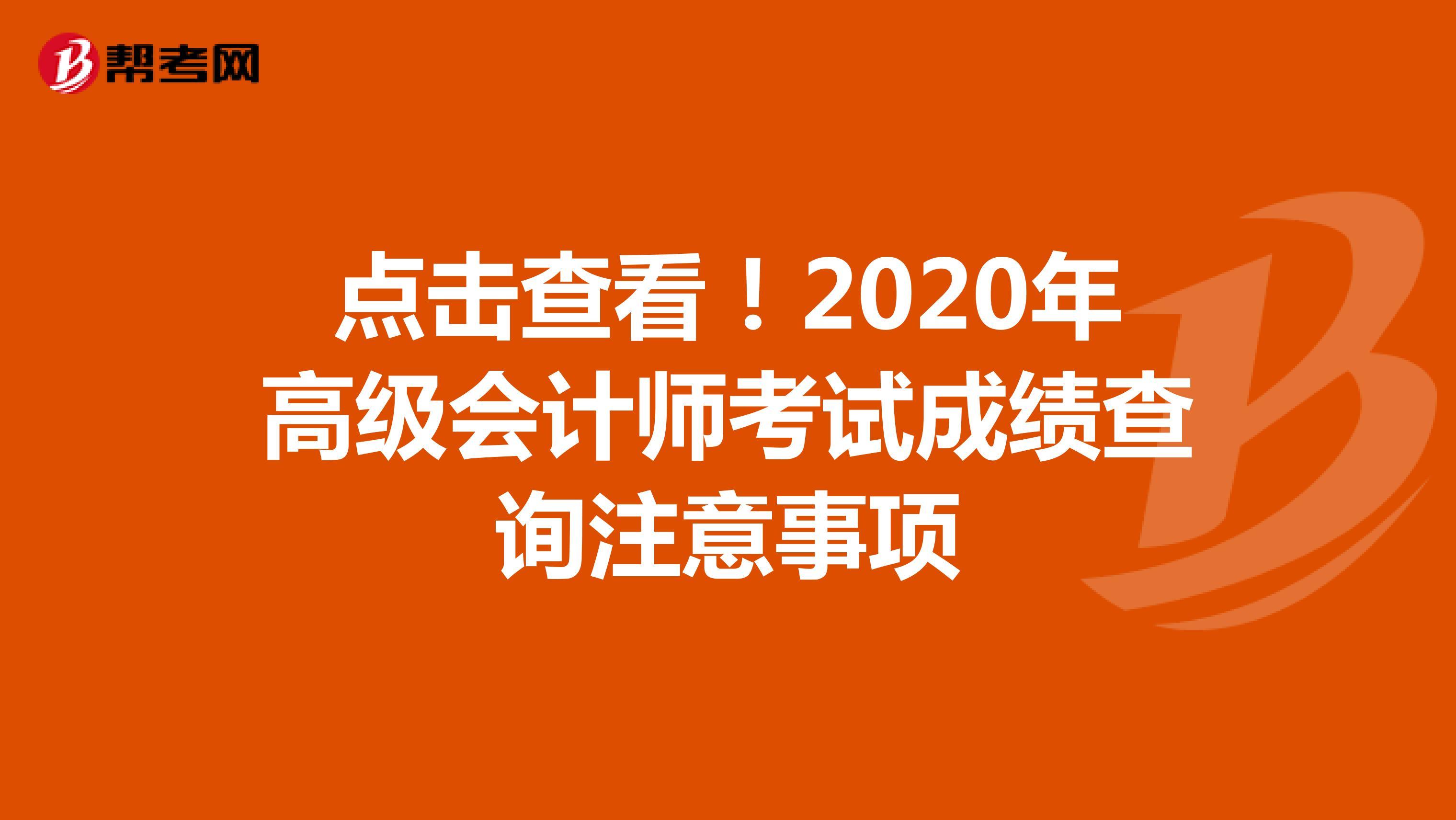 点击查看!2020年高级下载雷火电竞查询注意事项