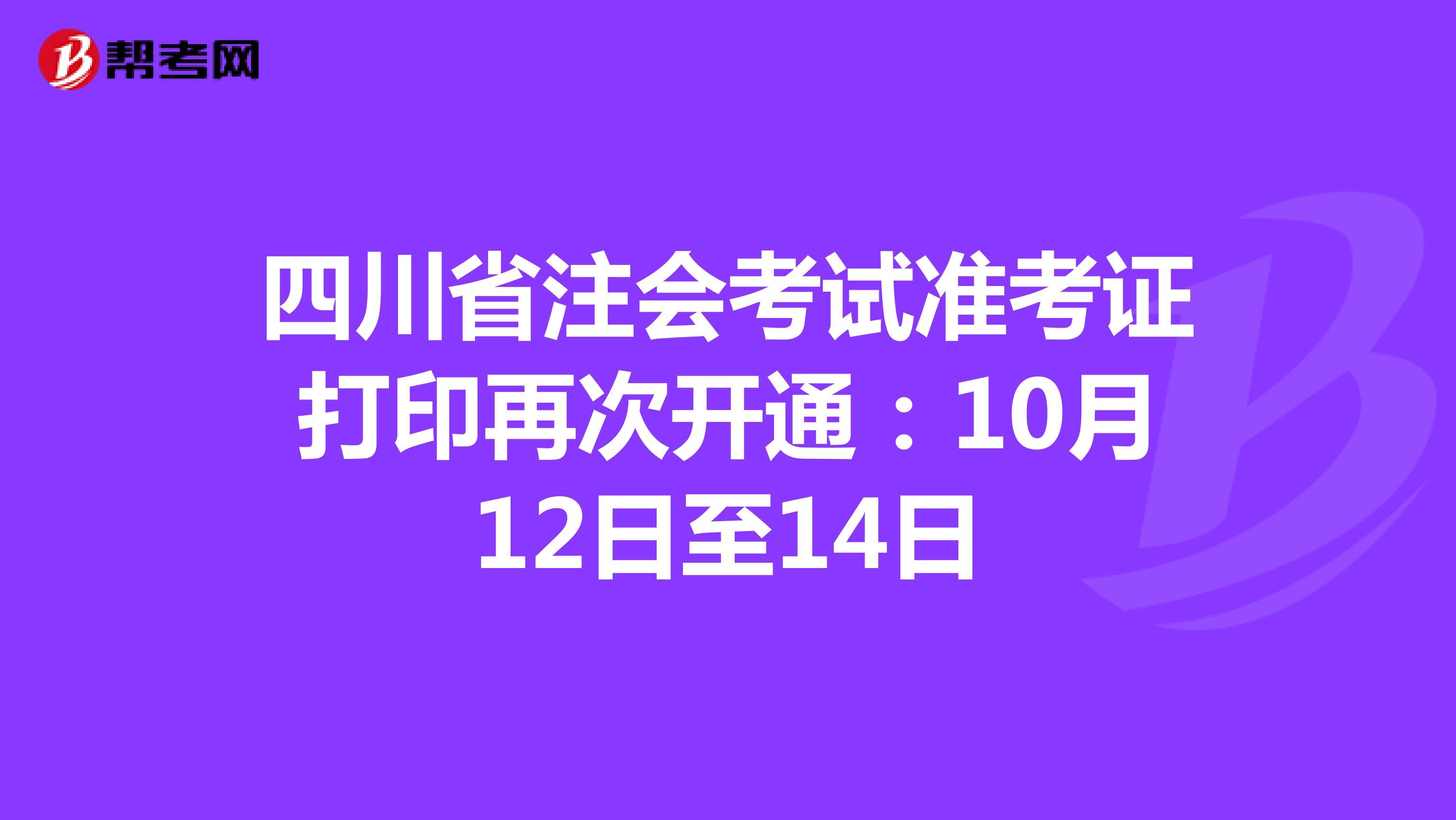 四川省注会雷火雷火雷火再次开通:10月12日至14日