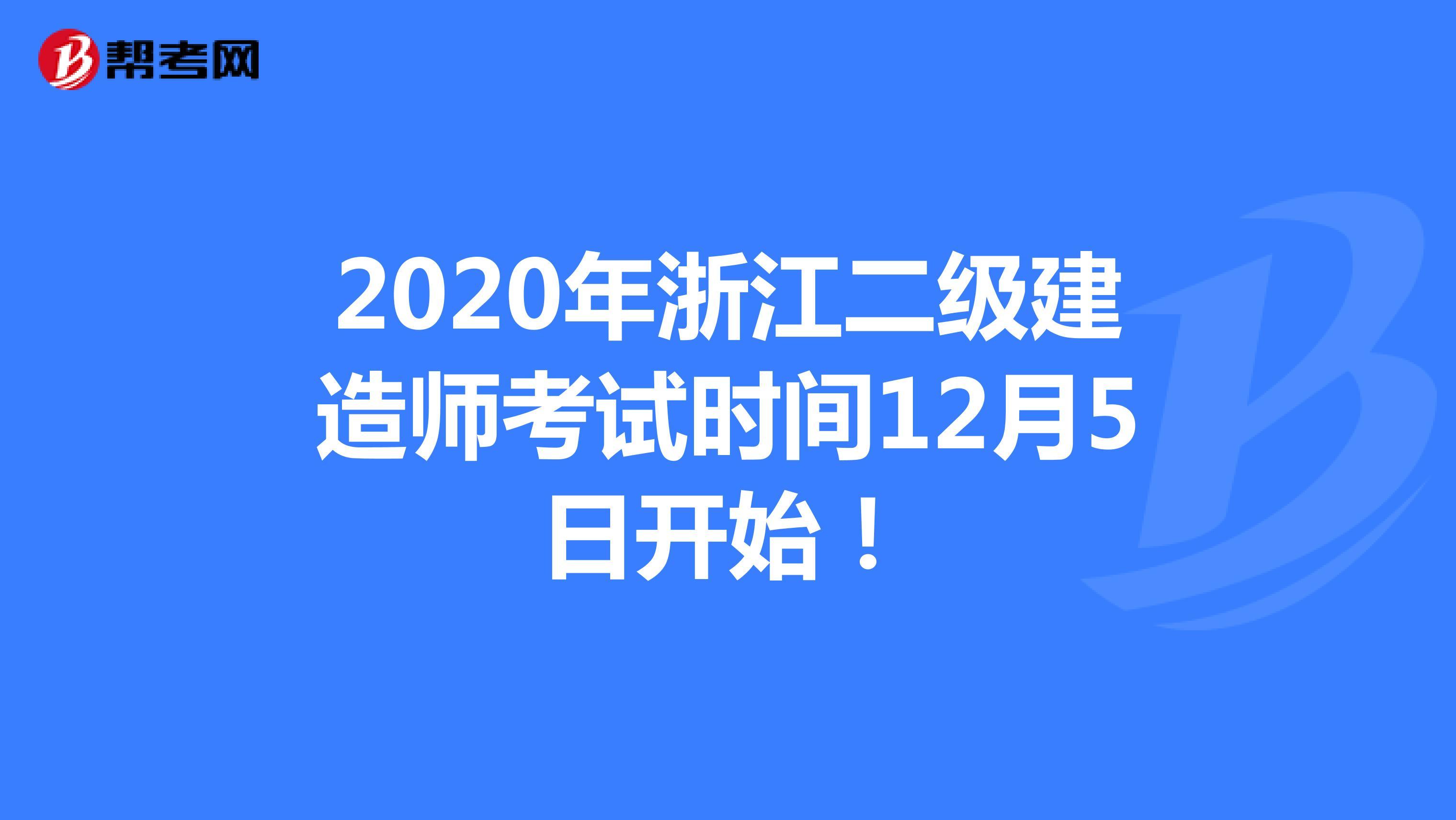 2020年浙江(hot88体育官网)二级建造师考试时间12月5日开始!