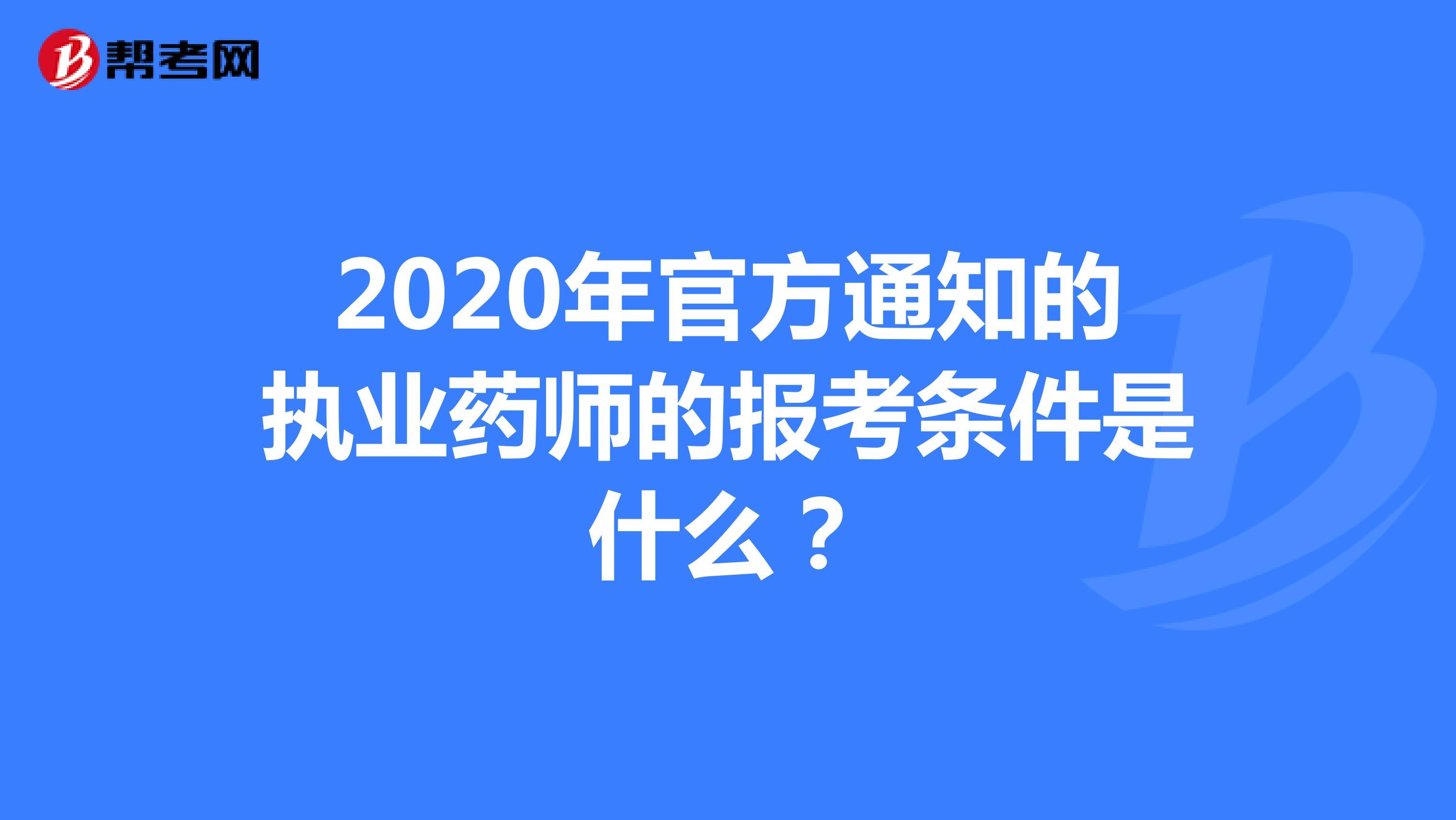2020年官方通知的執業藥師的報考條件是什么?