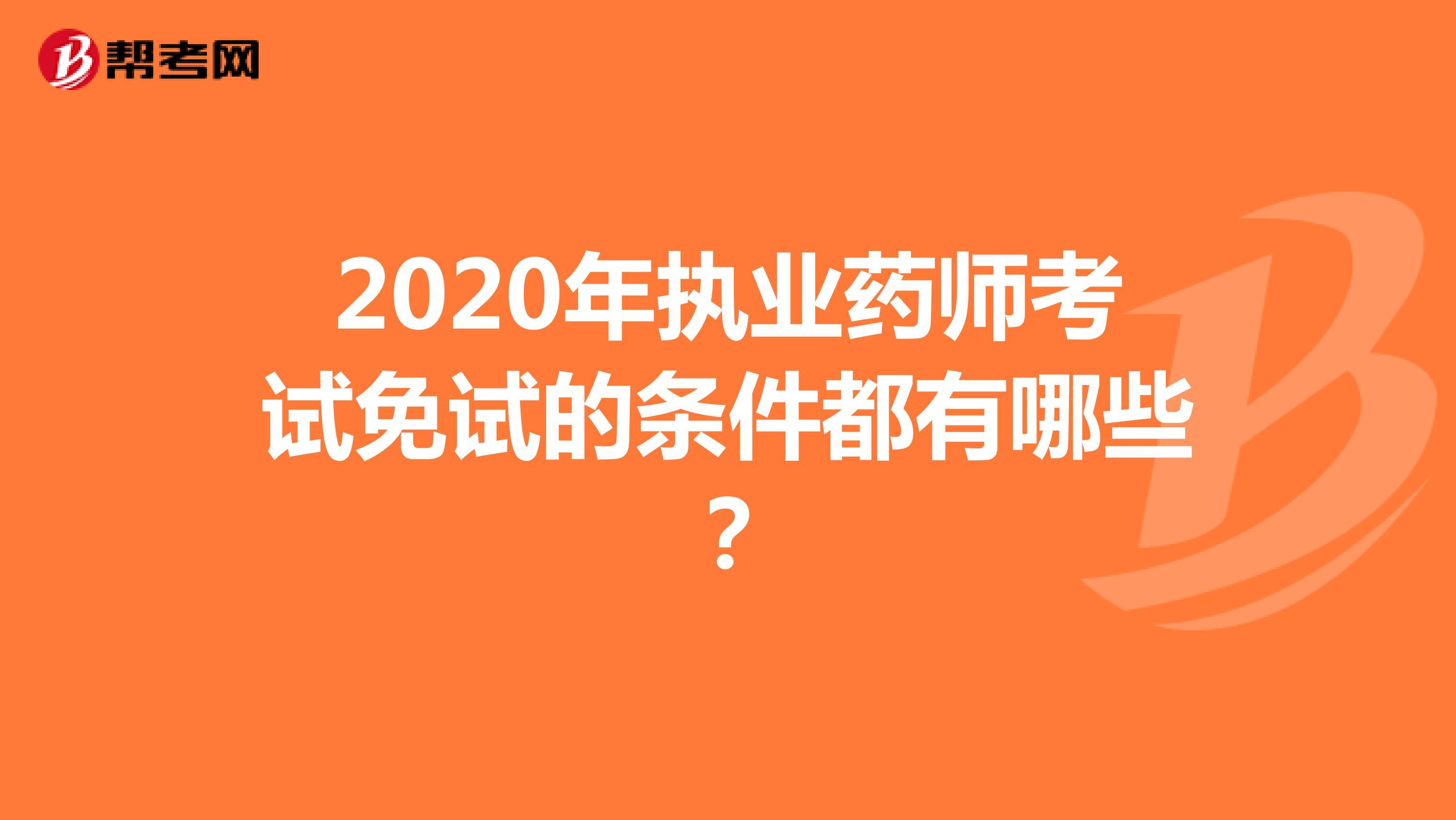 2020年雷火下载雷火免试的条件都有哪些?