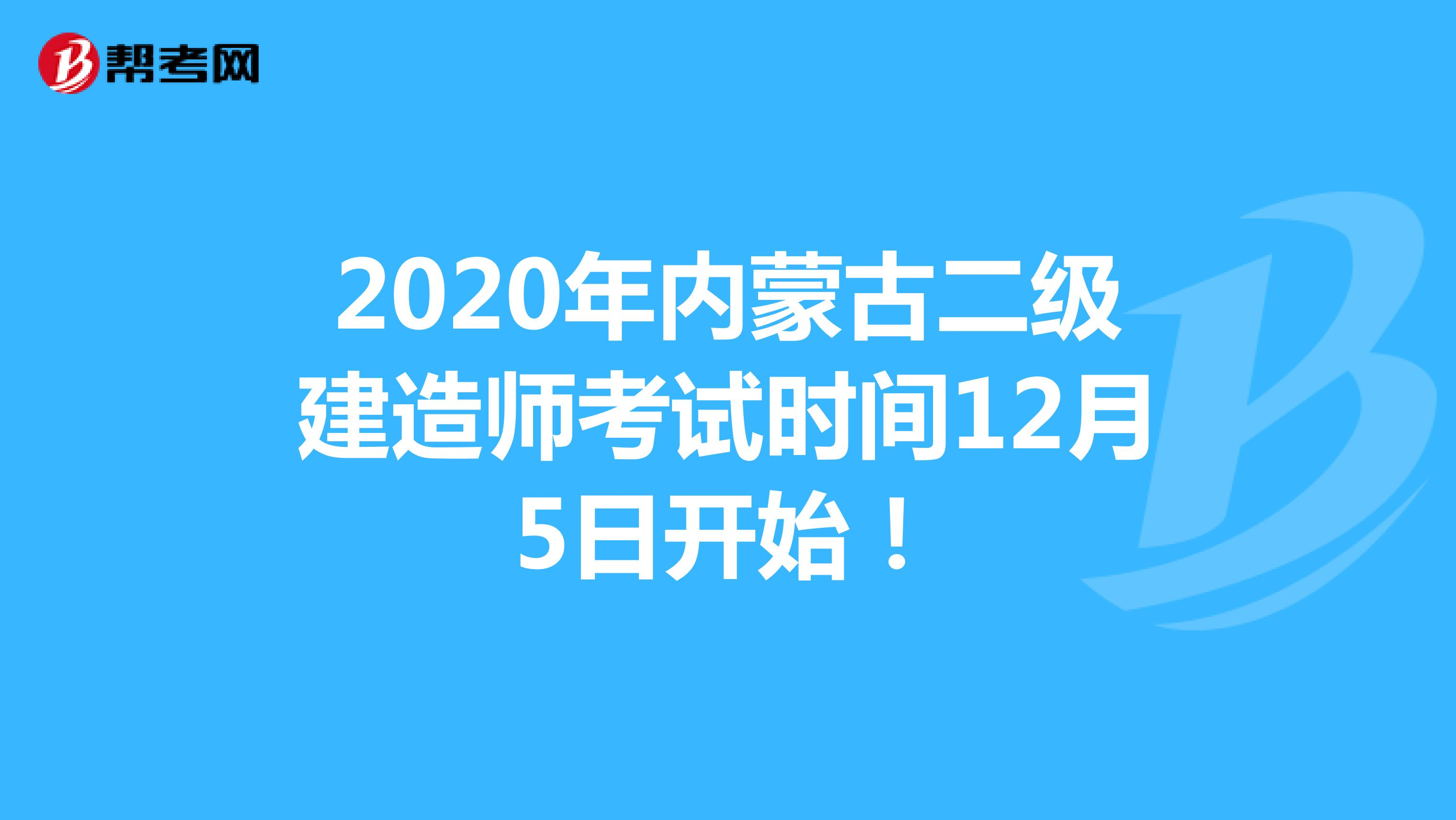 2020年内蒙古(hot88体育官网)二级建造师考试时间12月5日开始!