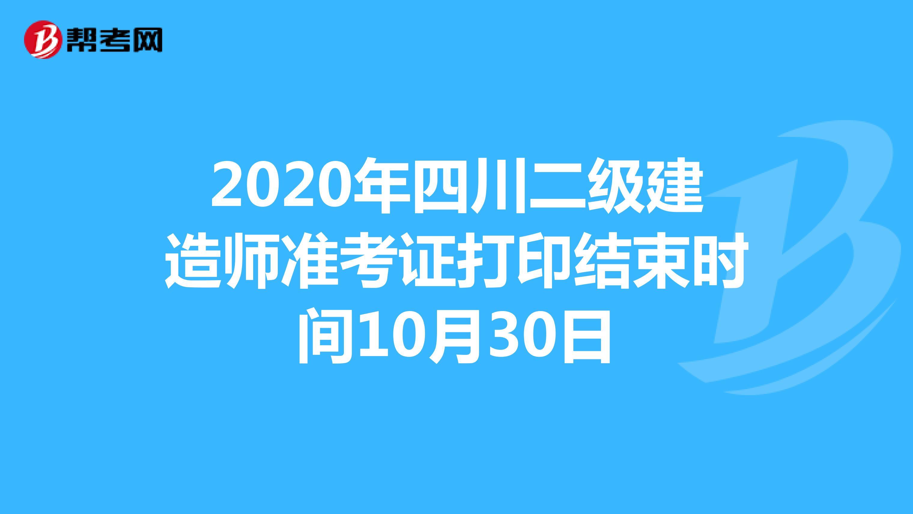 2020年四川竞技首页雷火雷火结束时间10月30日