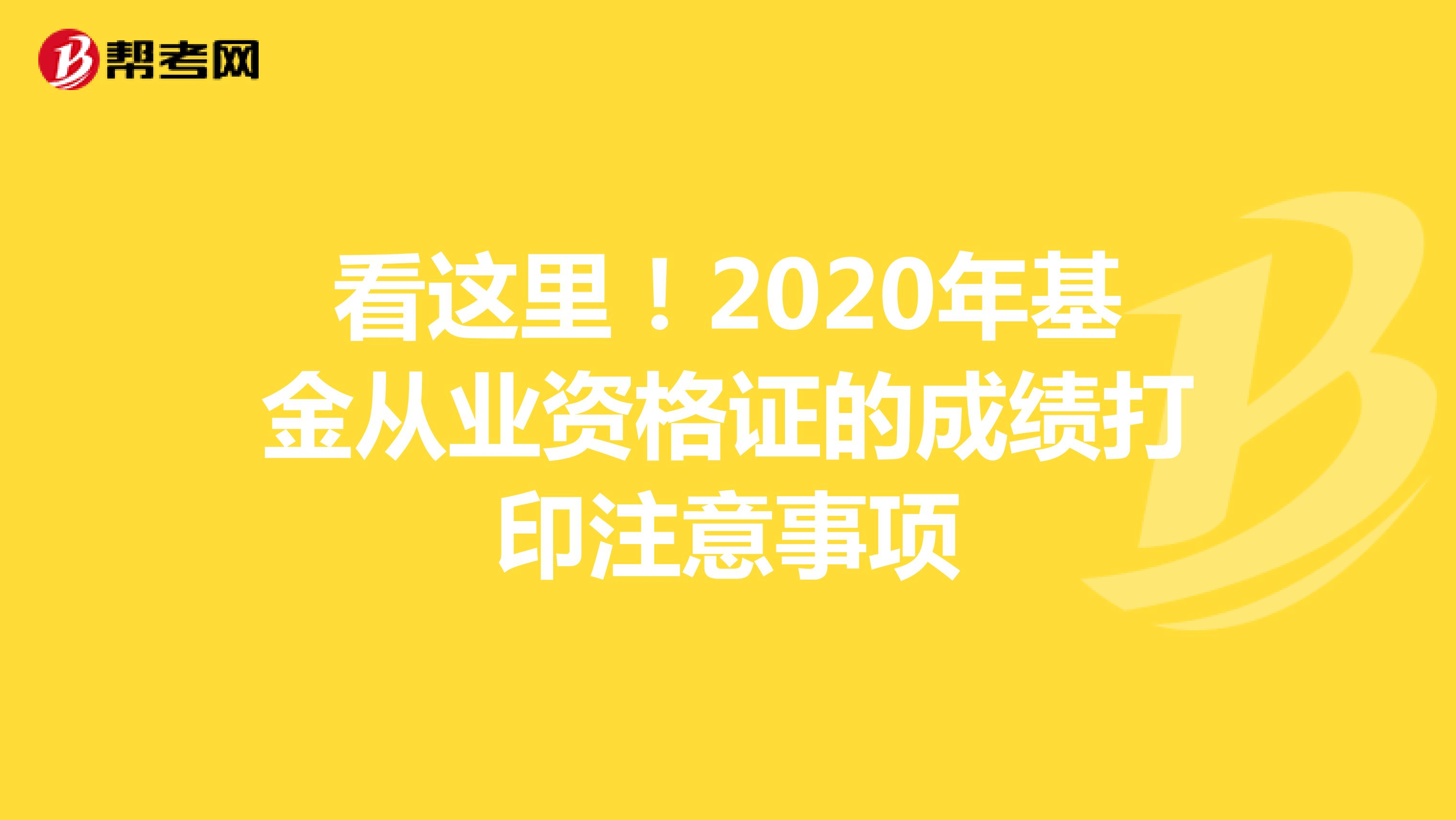 看这里!2020年基金从业资格证的成绩打印注意事项