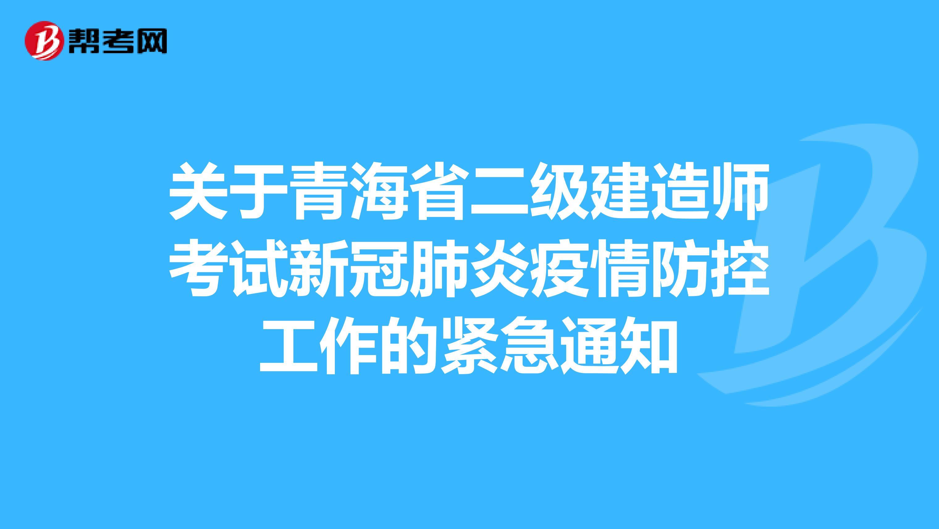 关于青海省(hot88体育官网)二级建造师考试新冠肺炎疫情防控工作的紧急通知