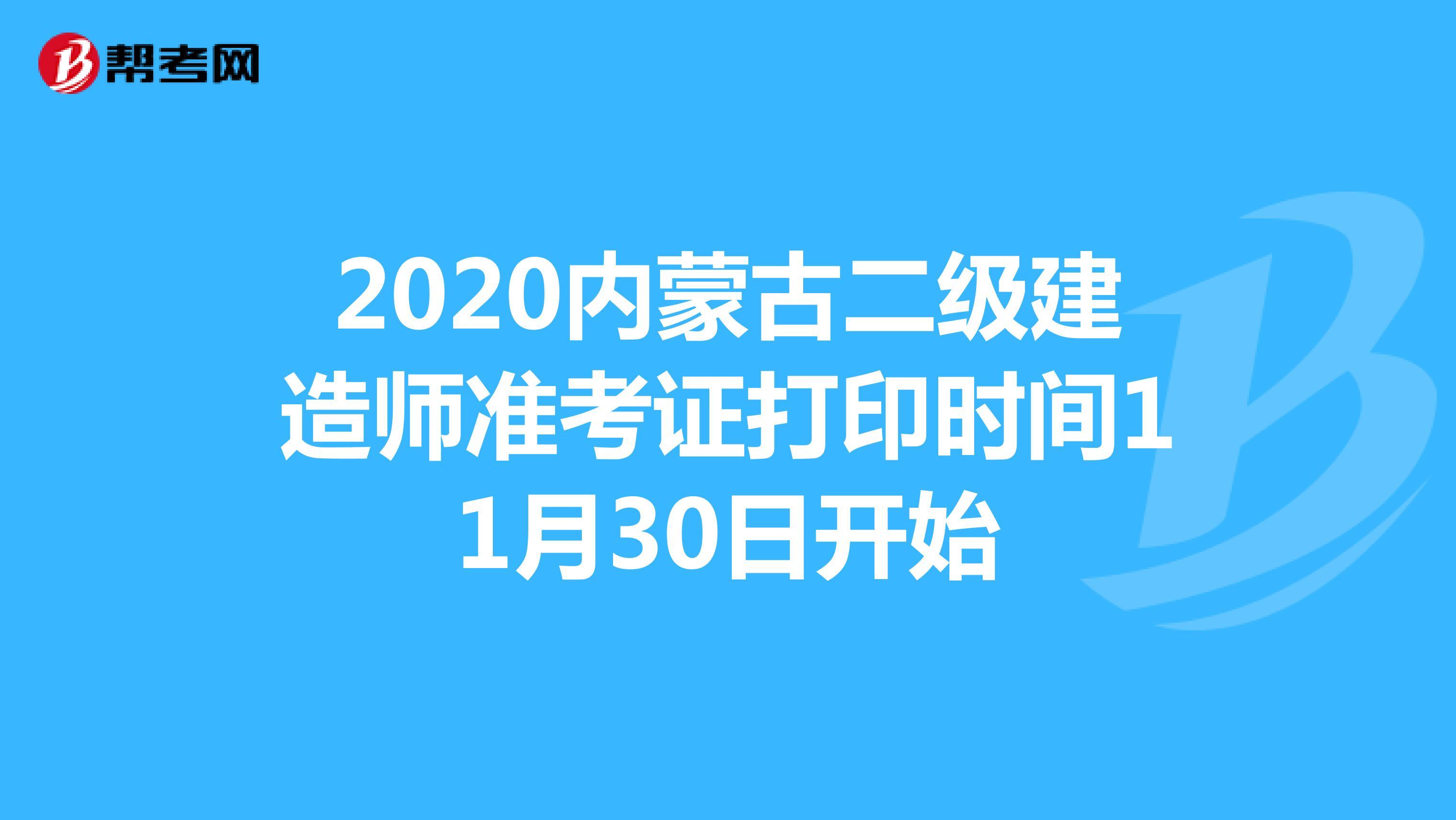 2020内蒙古(hot88体育官网)二级建造师准考证打印时间11月30日开始