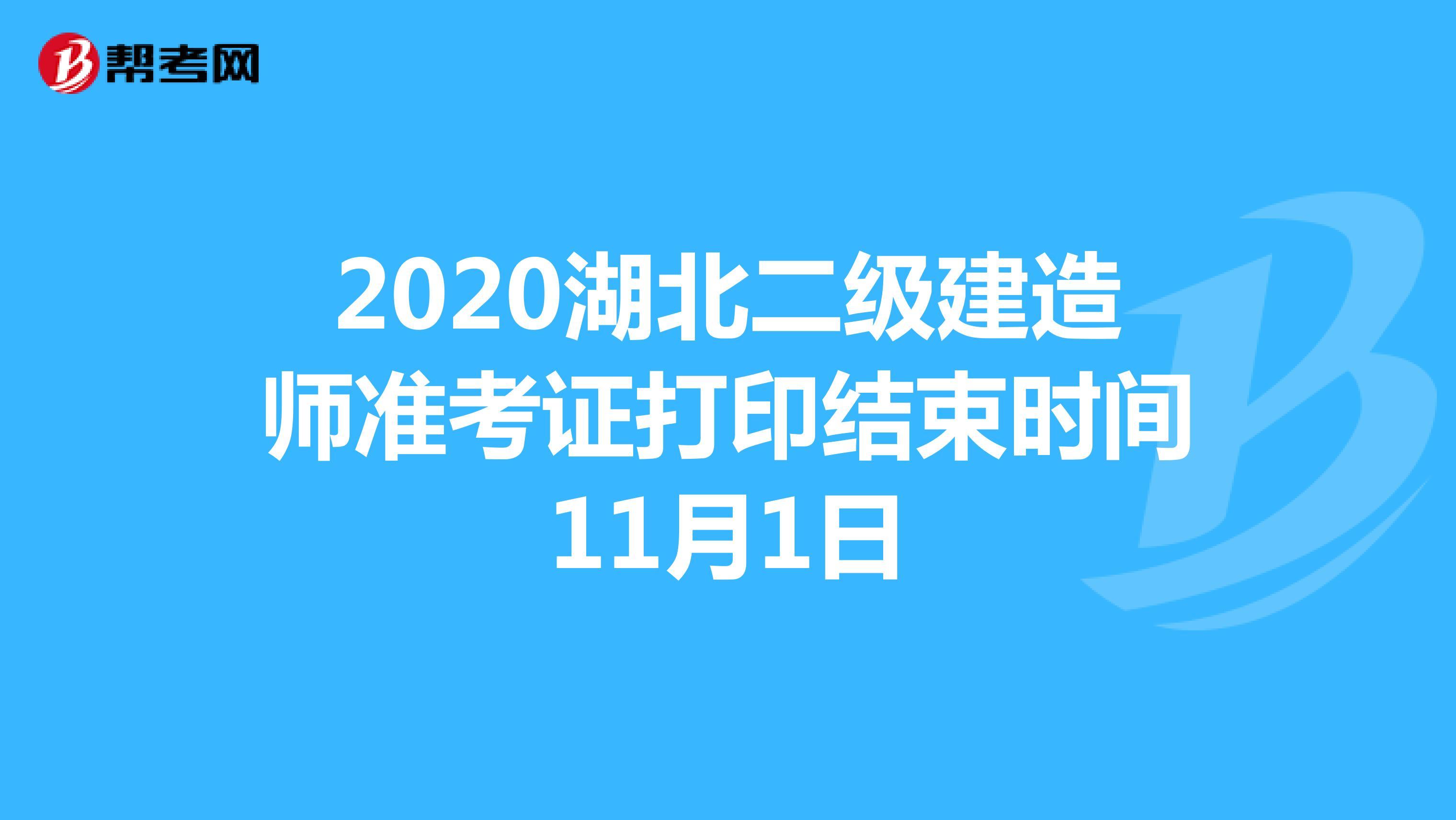 2020湖北(hot88体育官网)二级建造师准考证打印结束时间11月1日
