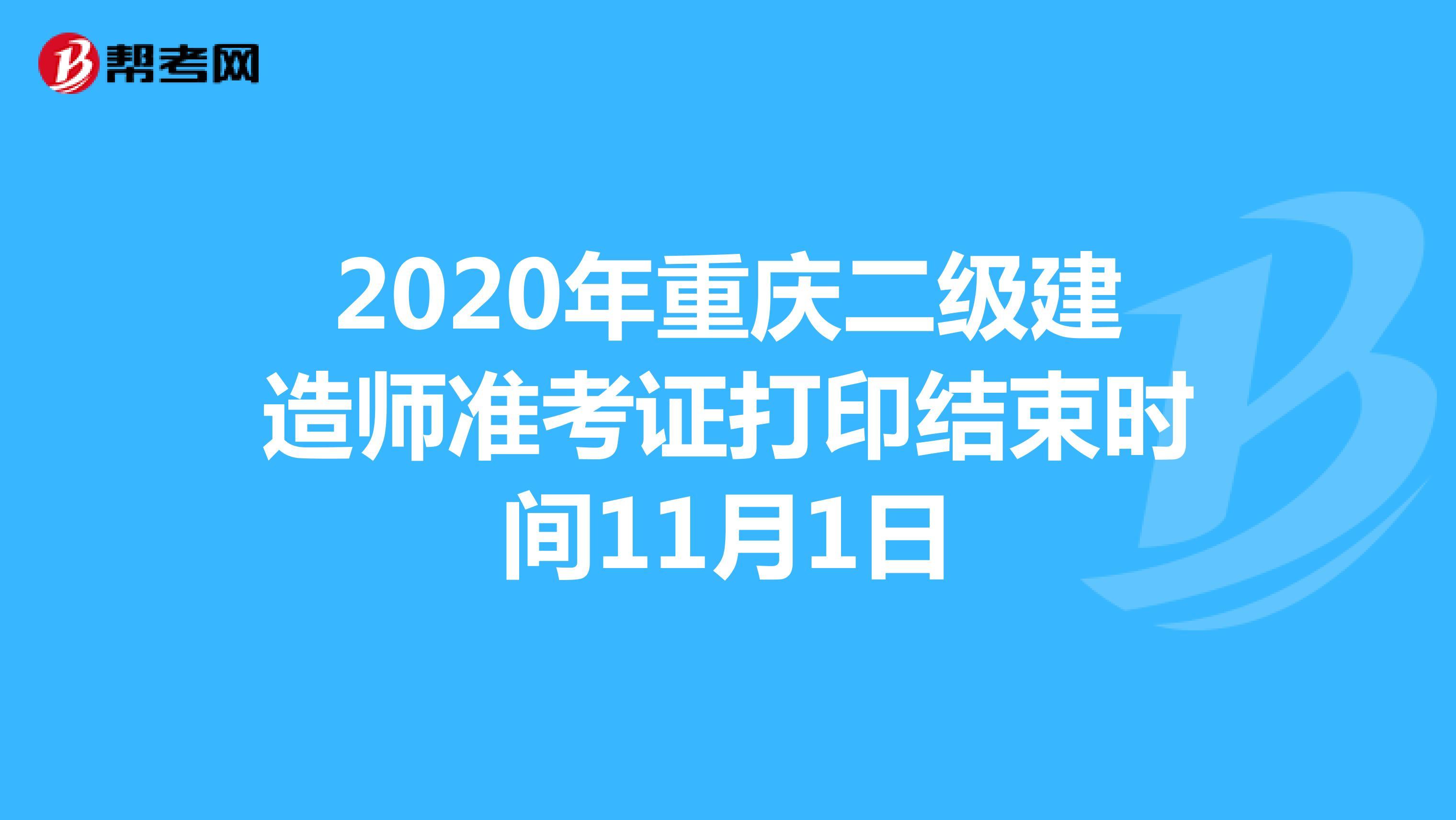 2020年重庆二级建造师准考证打印结束时间11月1日