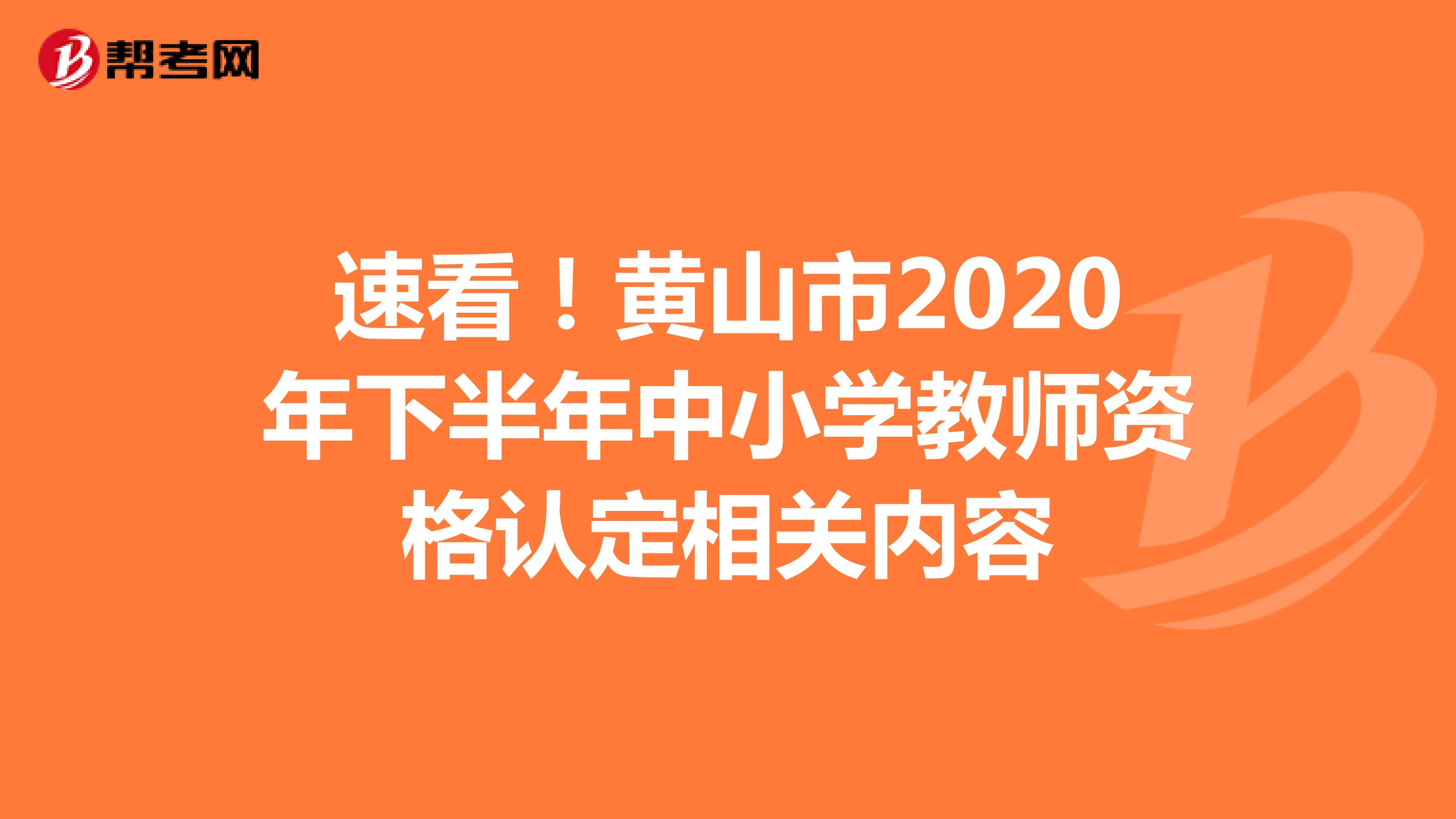 速看!黄山市2020年下半年中小学教师资格认定相关内容