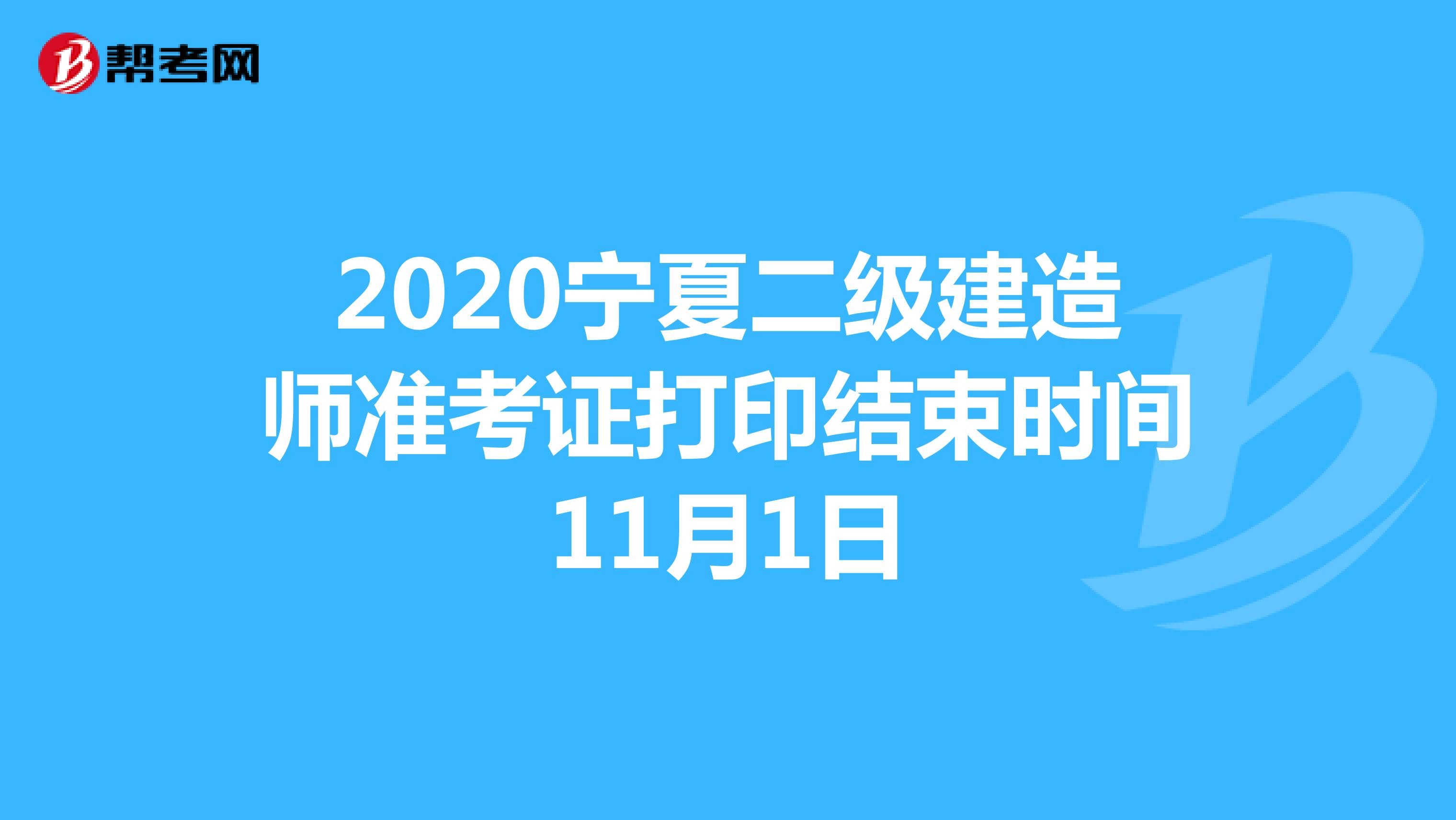 2020宁夏(hot88体育官网)二级建造师准考证打印结束时间11月1日