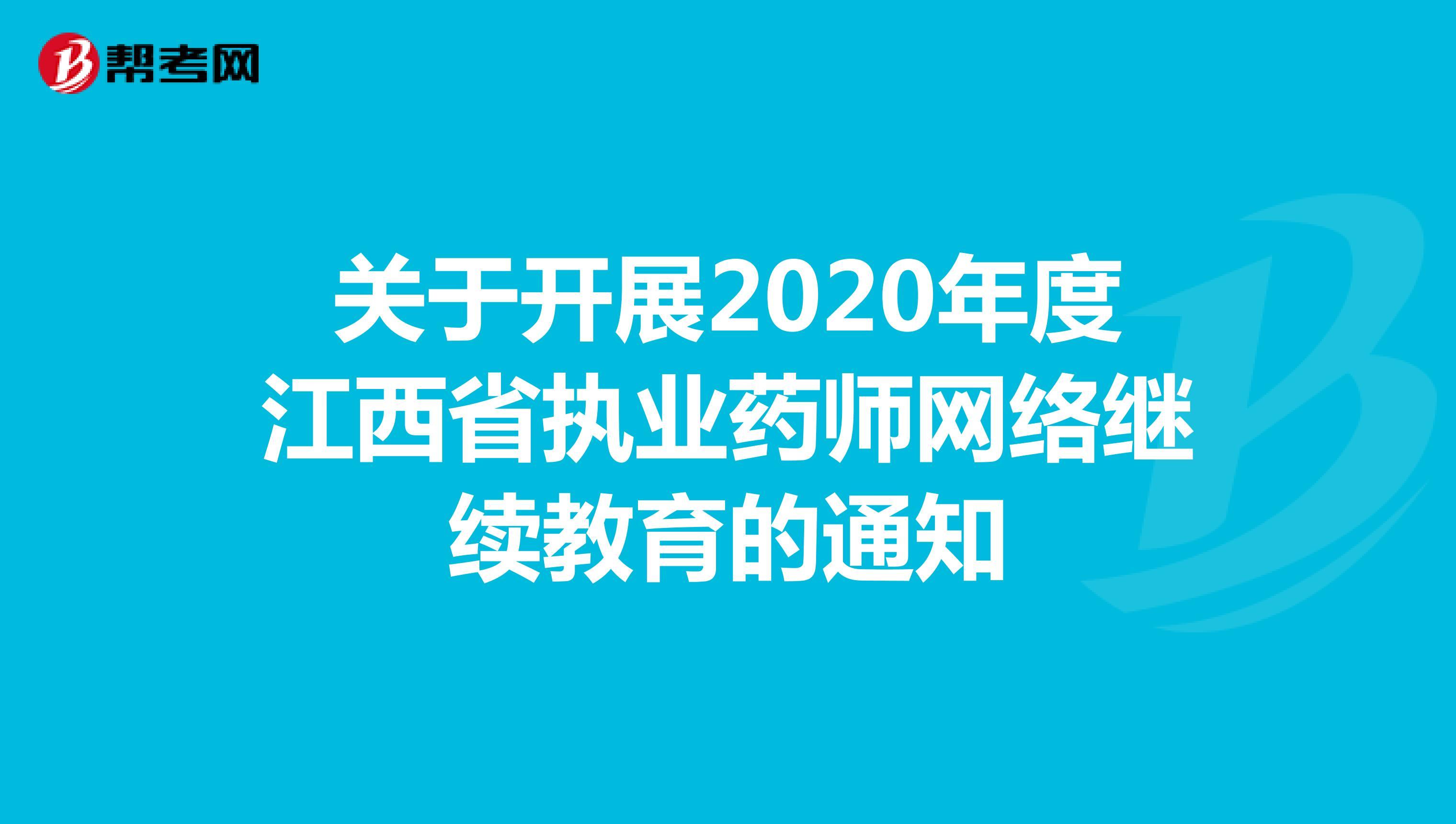 关于开展2020年度江西省执业药师网络继续教育的通知