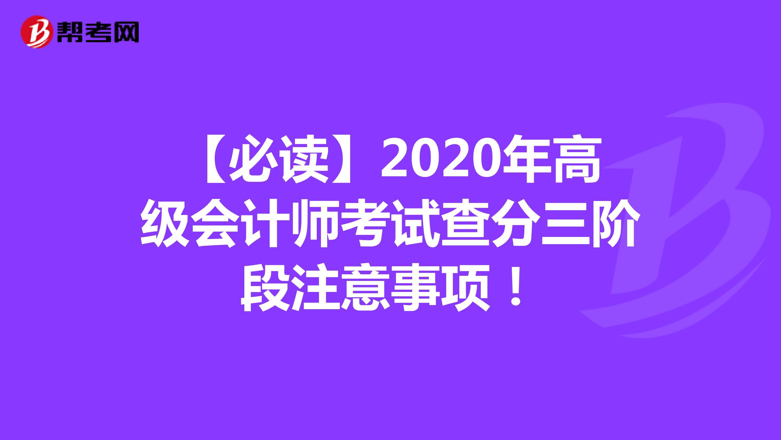 【必读】2020年高级会计师考试查分三阶段注意事项!