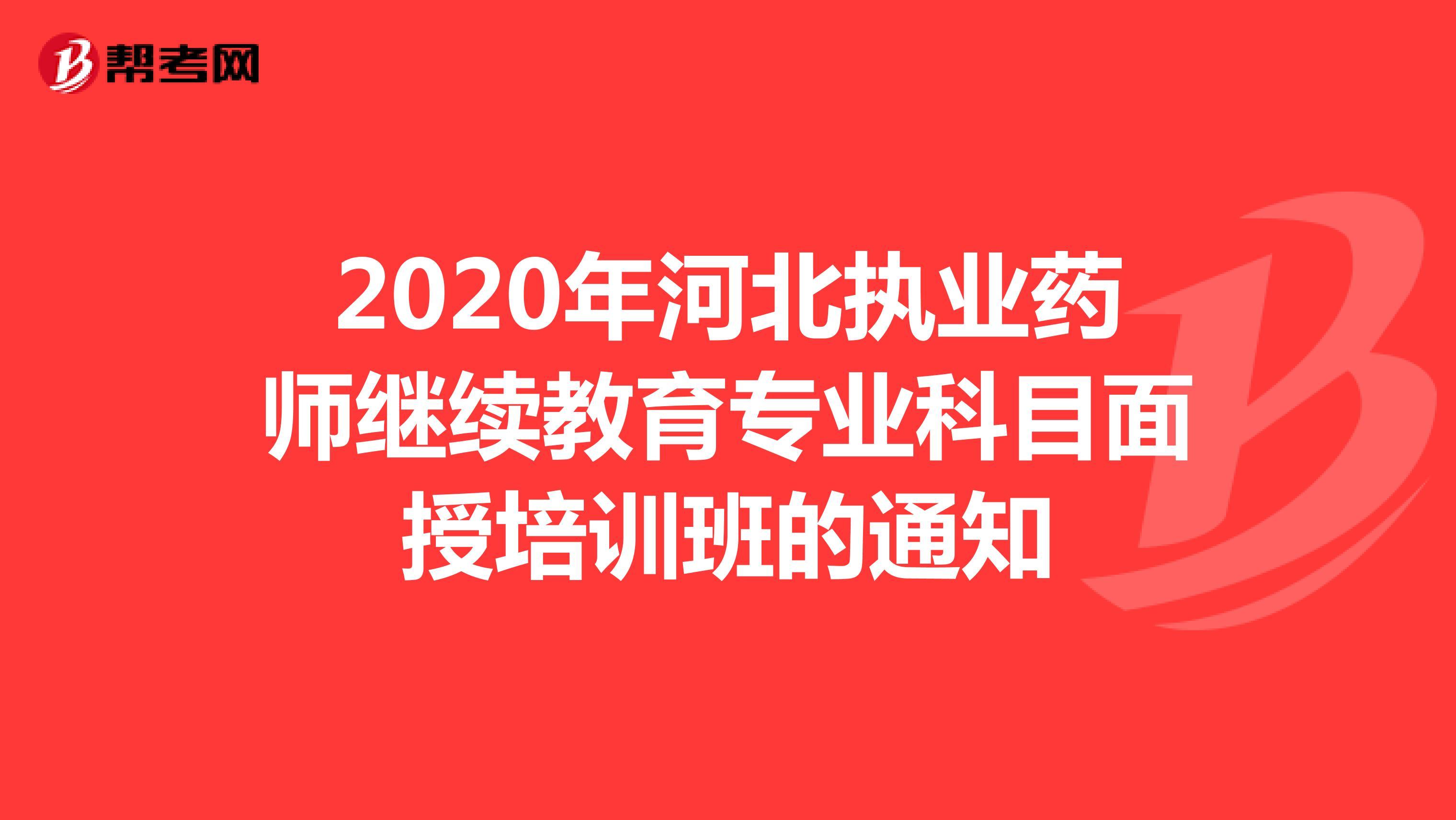 2020年河北雷火下载继续教育专业科目面授培训班的通知